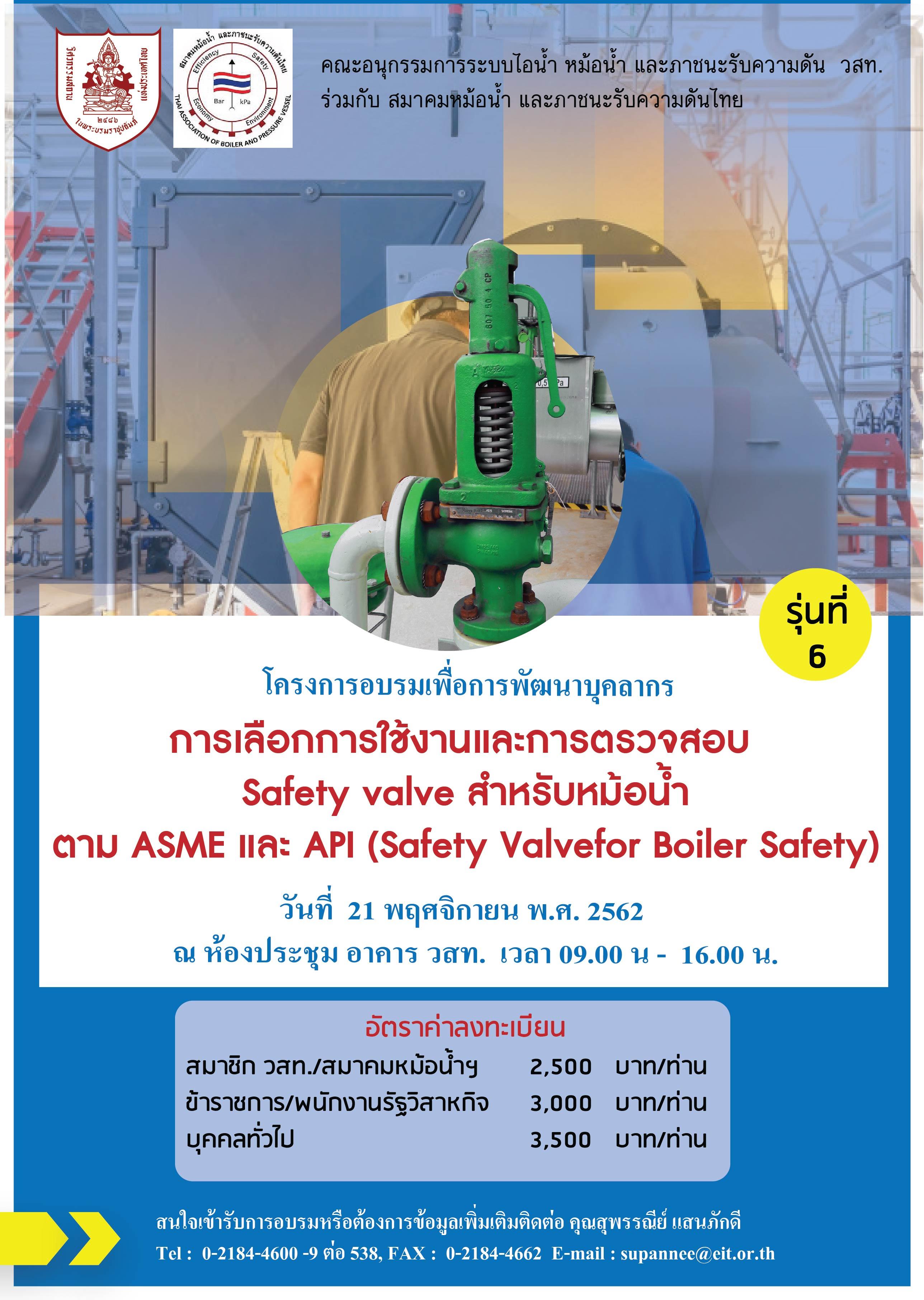 **ขอเลื่อน** 21/11/2562 การอบรมเรื่อง การเลือก การใช้งาน และการตรวจสอบ Safety valve สำหรับหม้อน้ำ ตาม ASME และ API (Safety Valve for Boiler Safety) รุ่นที่ 6