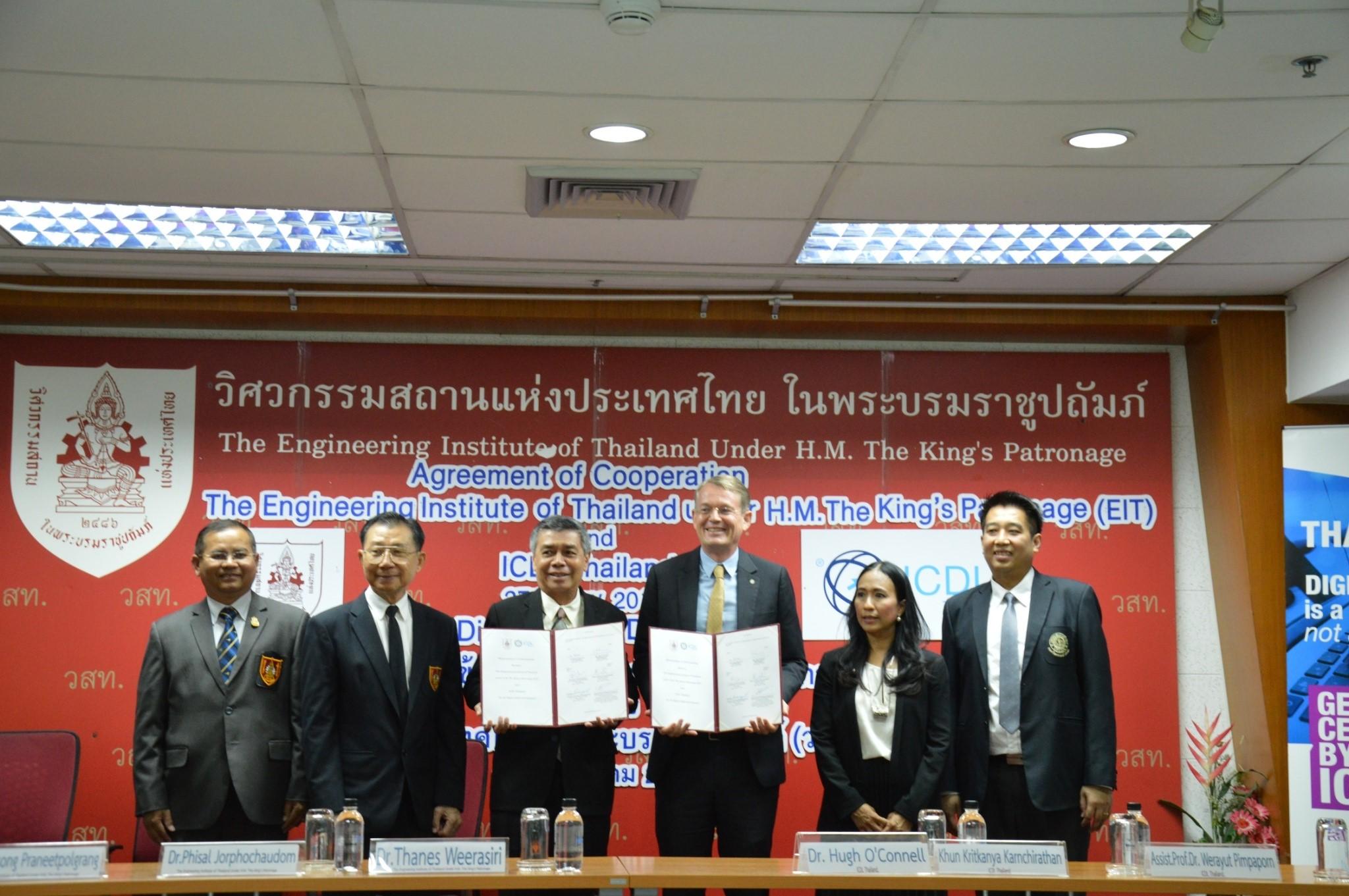 พิธีลงนามบันทึกข้อตกลงความร่วมมือทางวิชาการด้านดิจิทัล ระหว่างวิศวกรรมสถานแห่งประเทศไทย ในพระบรมราชูปถัมภ์ (วสท.) และ ICDL Thailand