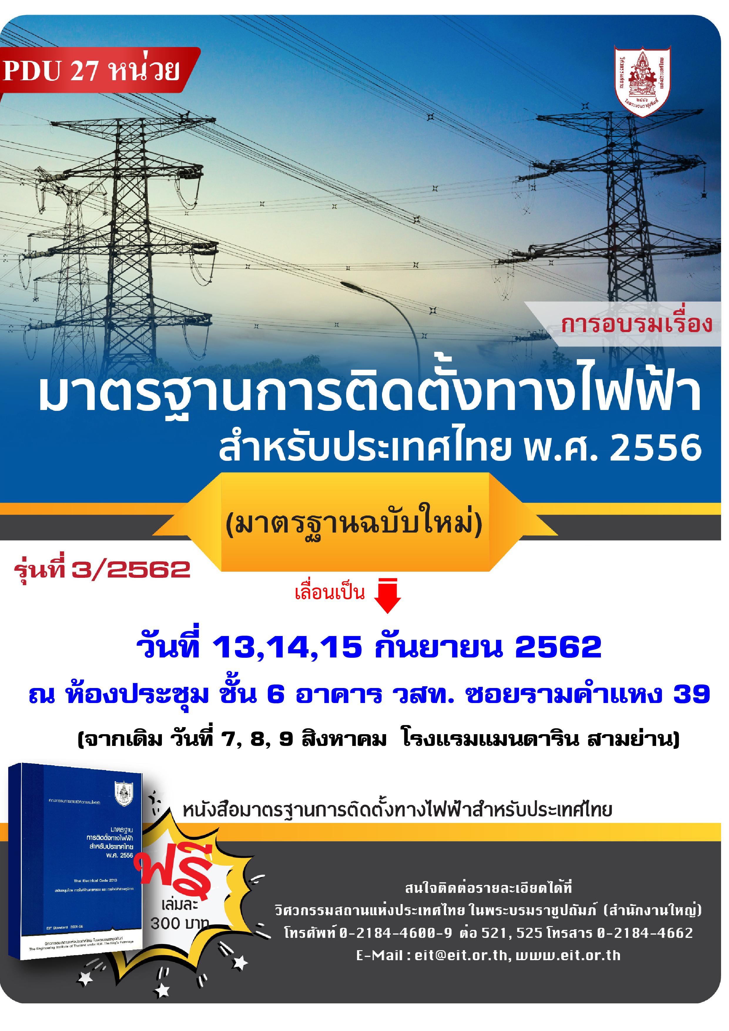 การอบรมเรื่อง  มาตรฐานการติดตั้งทางไฟฟ้าสำหรับประเทศไทย พ.ศ. 2556  (มาตรฐานฉบับใหม่) รุ่นที่ 3/2562  ** วันที่ 13-15 กันยายน 2562 ที่ วสท. ชั้น 6  **(ปิดรับสมัคร))