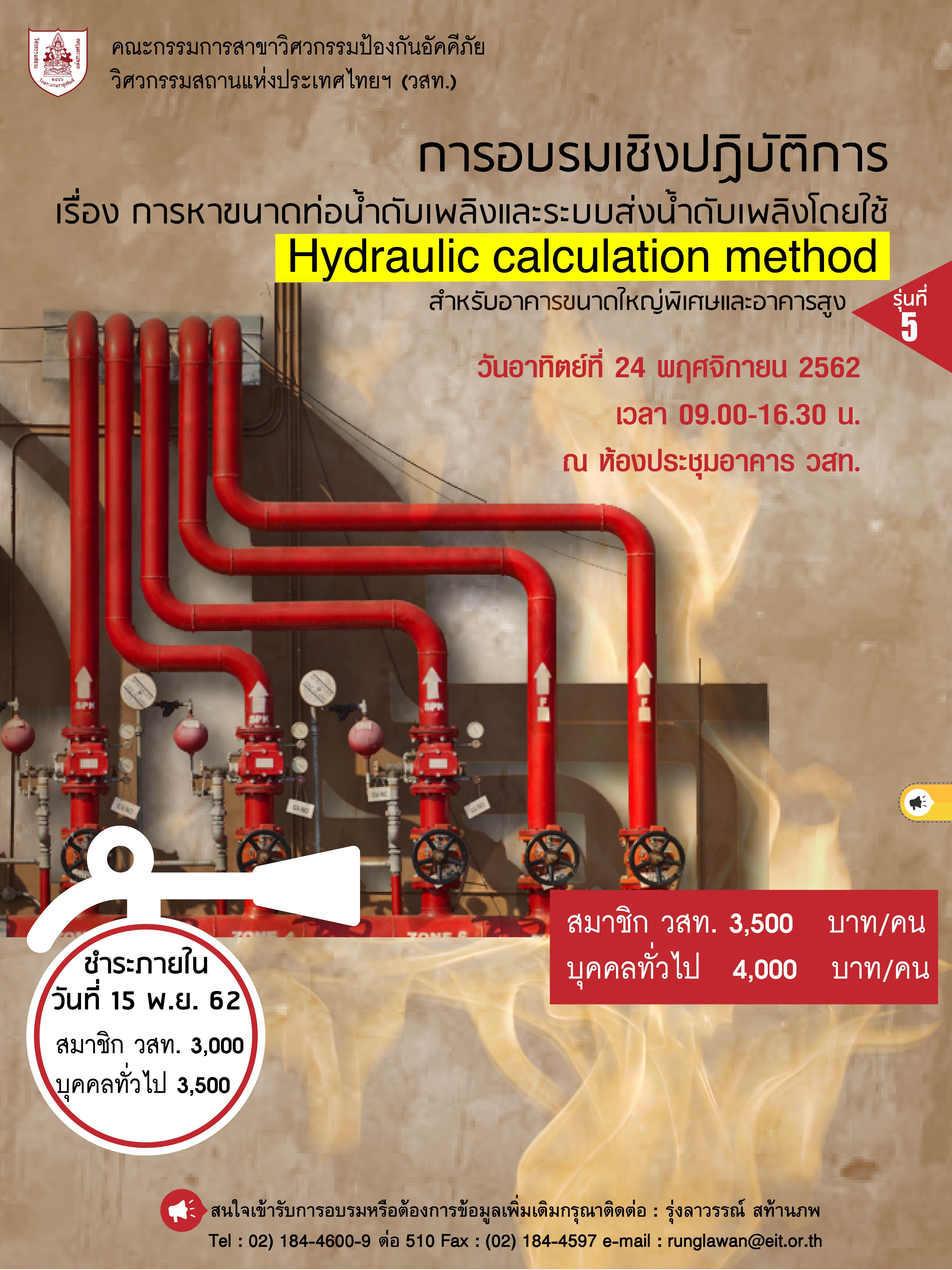 24/11/2562การอบรมเชิงปฏิบัติการเรื่อง การหาขนาดท่อน้ำดับเพลิงและระบบส่งน้ำดับเพลิงโดยใช้ Hydraulic calculation method  สำหรับอาคารขนาดใหญ่พิเศษและอาคารสูง รุ่นที่ 5