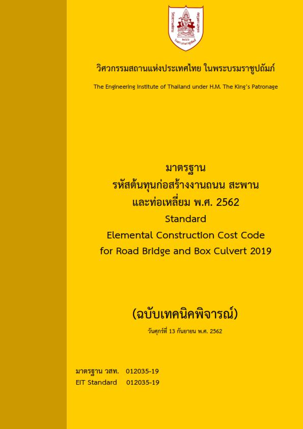 เทคนิคพิจารณ์มาตรฐานรหัสต้นทุนก่อสร้างงานถนน สะพาน และท่อเหลี่ยม พ.ศ. 2562 (ไม่มีค่าใช้จ่าย)