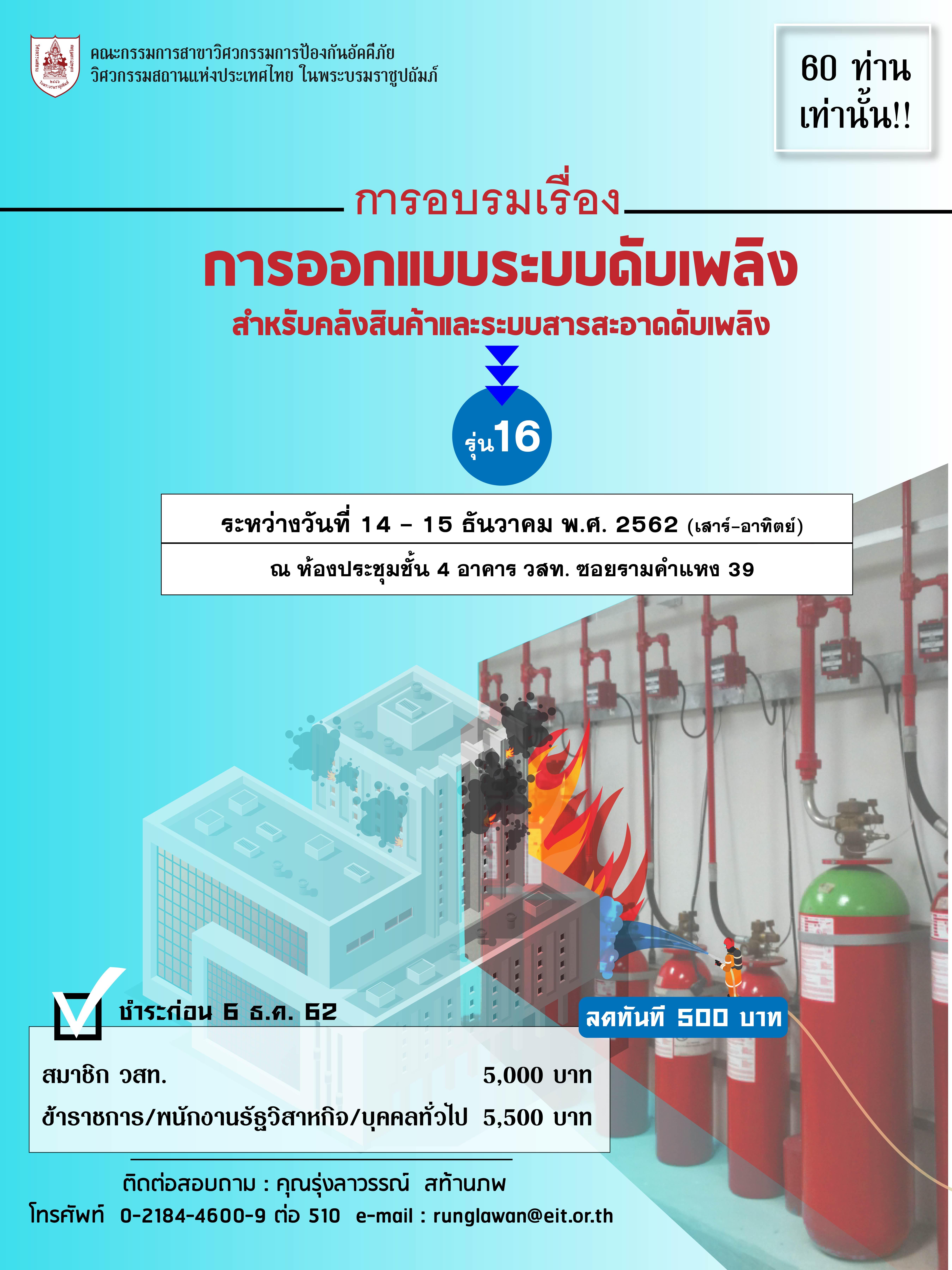 14-15/12/2562 การอบรมเชิงปฏิบัติการเรื่อง การออกแบบระบบดับเพลิงสำหรับคลังสินค้าและระบบสารสะอาดดับเพลิง รุ่นที่ 17