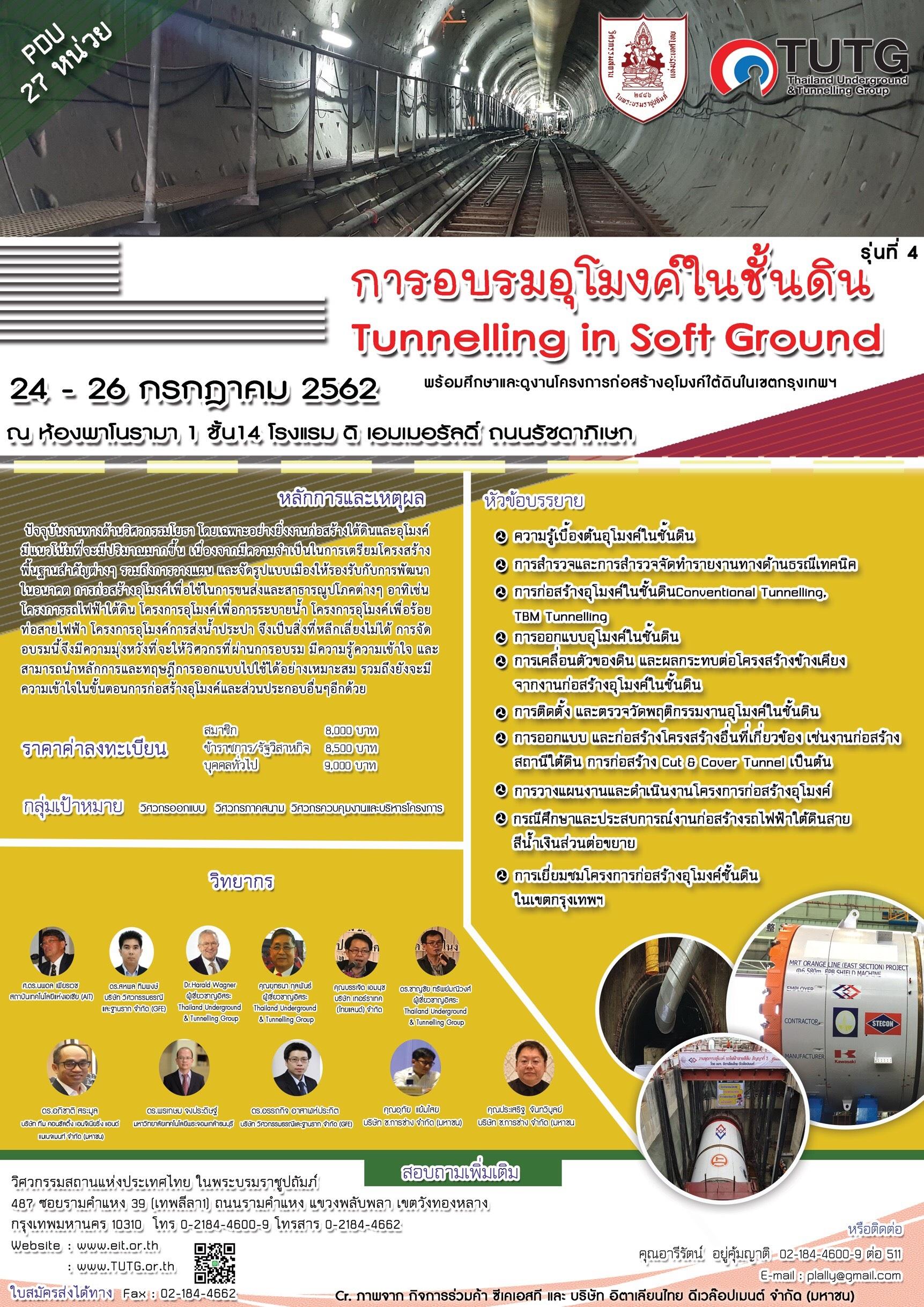 24-26/07/2562  การอบรมอุโมงค์ในชั้นดิน (Tunnelling in Soft Ground) รุ่นที่ 4