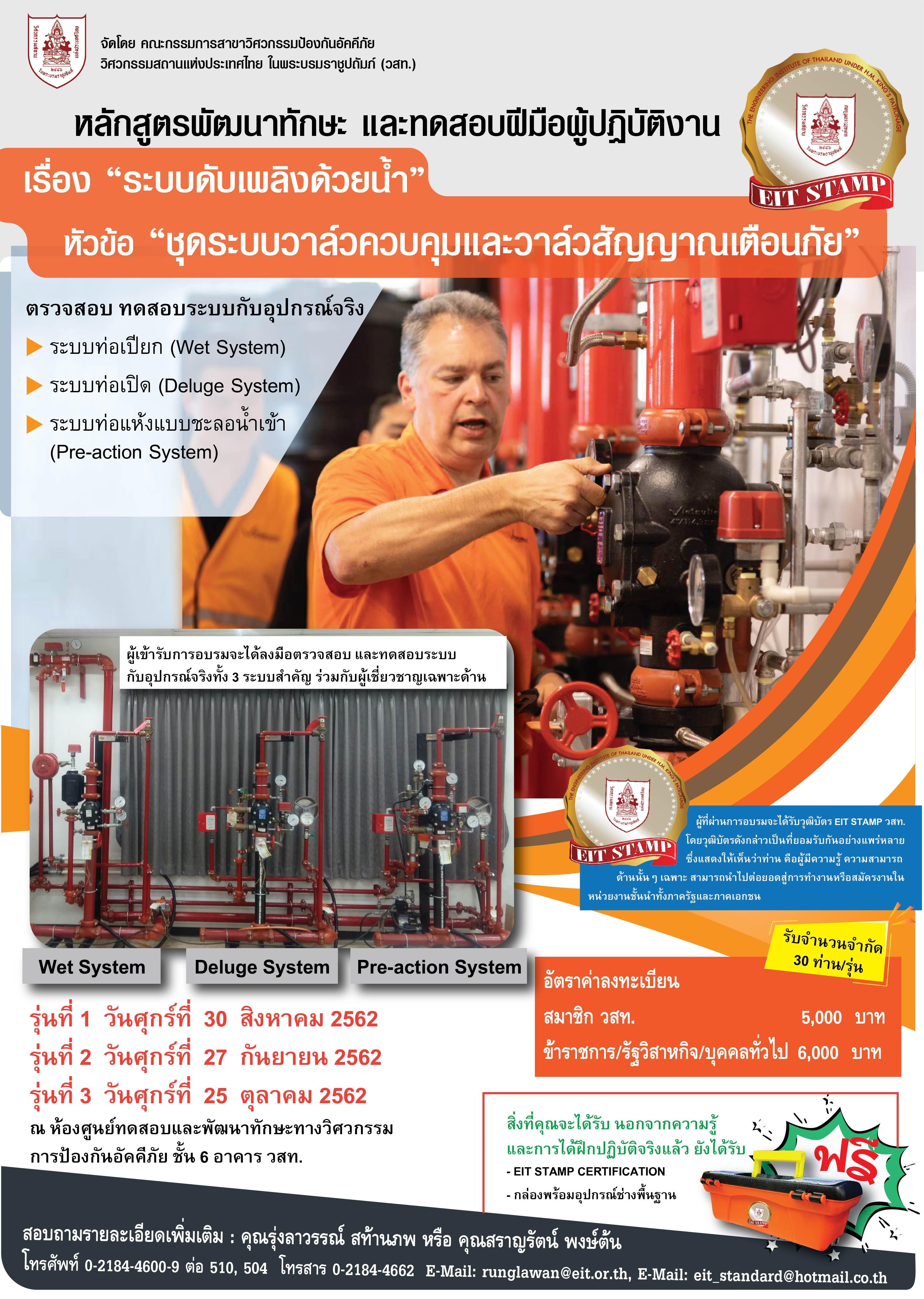 """30/08/62 หลักสูตรพัฒนาทักษะ และทดสอบฝีมือผู้ปฏิบัติงาน เรื่อง """"ระบบดับเพลิงด้วยน้ำ"""" รุ่นที่ 1"""