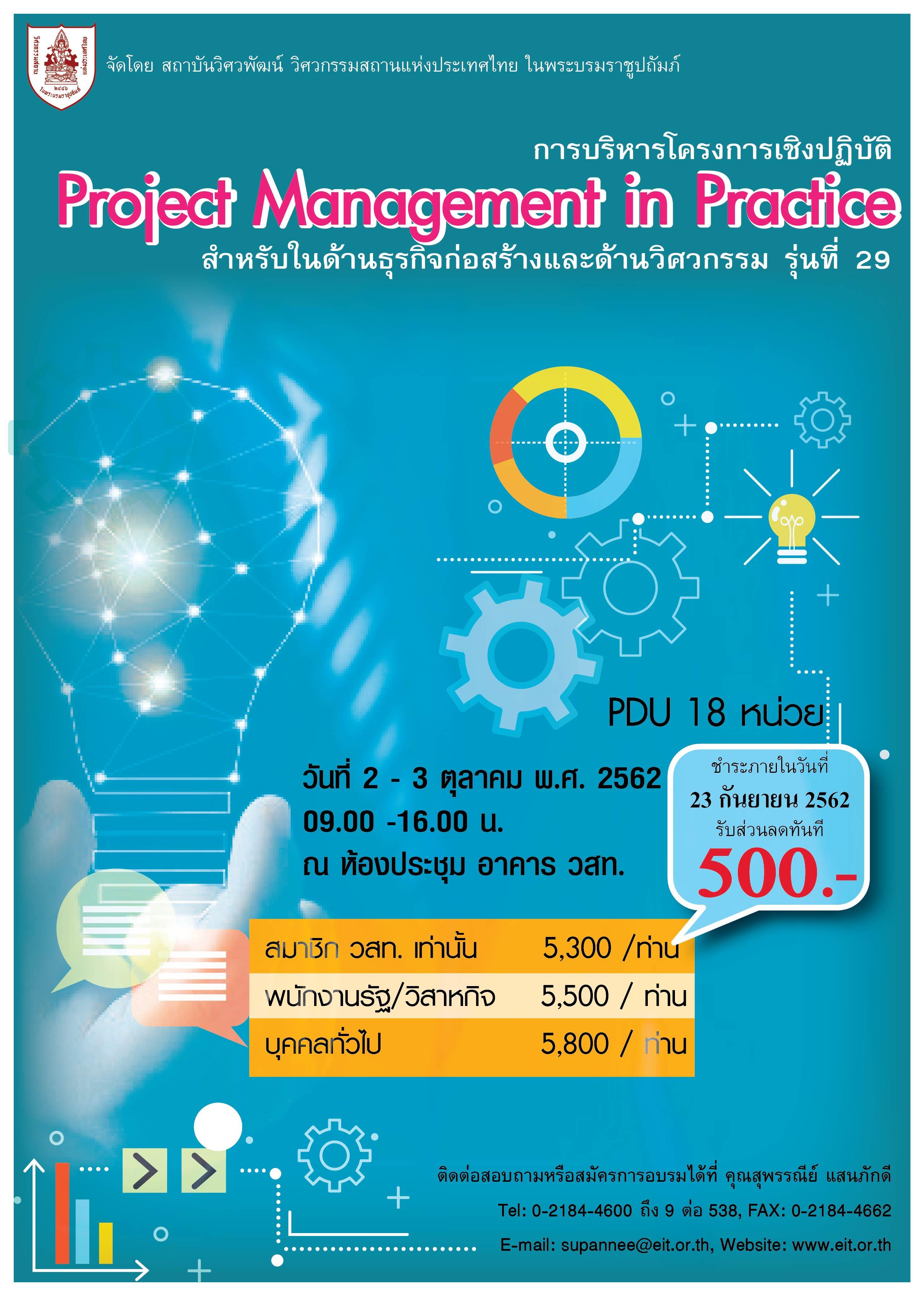 2-3/10/2562 โครงการอบรมเชิงปฏิบัติการหลักสูตร การบริหารโครงการเชิงปฏิบัติ (Project Management in Practice) สำหรับในด้านธุรกิจก่อสร้างและด้านวิศวกรรม รุ่นที่ 29