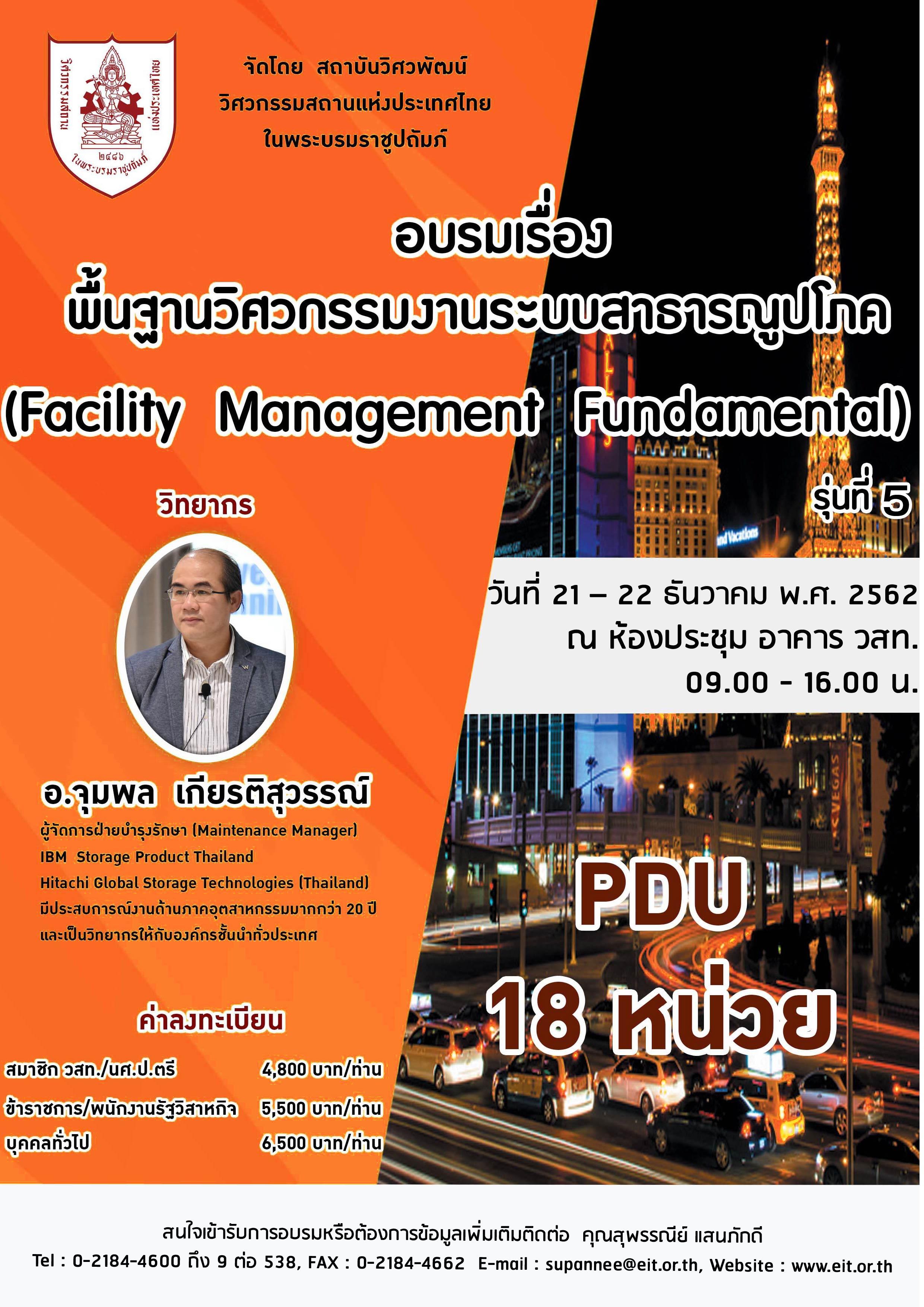 21-22/12/2562 การอบรมเรื่อง พื้นฐานวิศวกรรมงานระบบสาธารณูปโภค (Facility Management Fundamental) รุ่นที่ 5