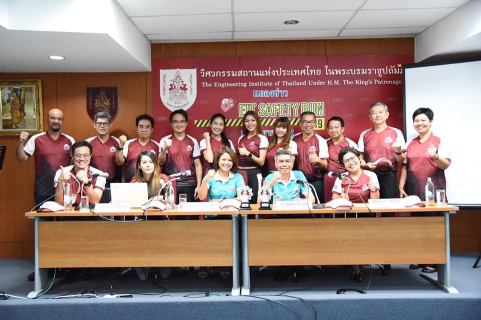 """วิศวกรรมสถานแห่งประเทศไทยฯ จัดแถลงข่าว """"EIT Safety Run 2019 การวิ่งมินิมาราธอนการกุศล"""""""