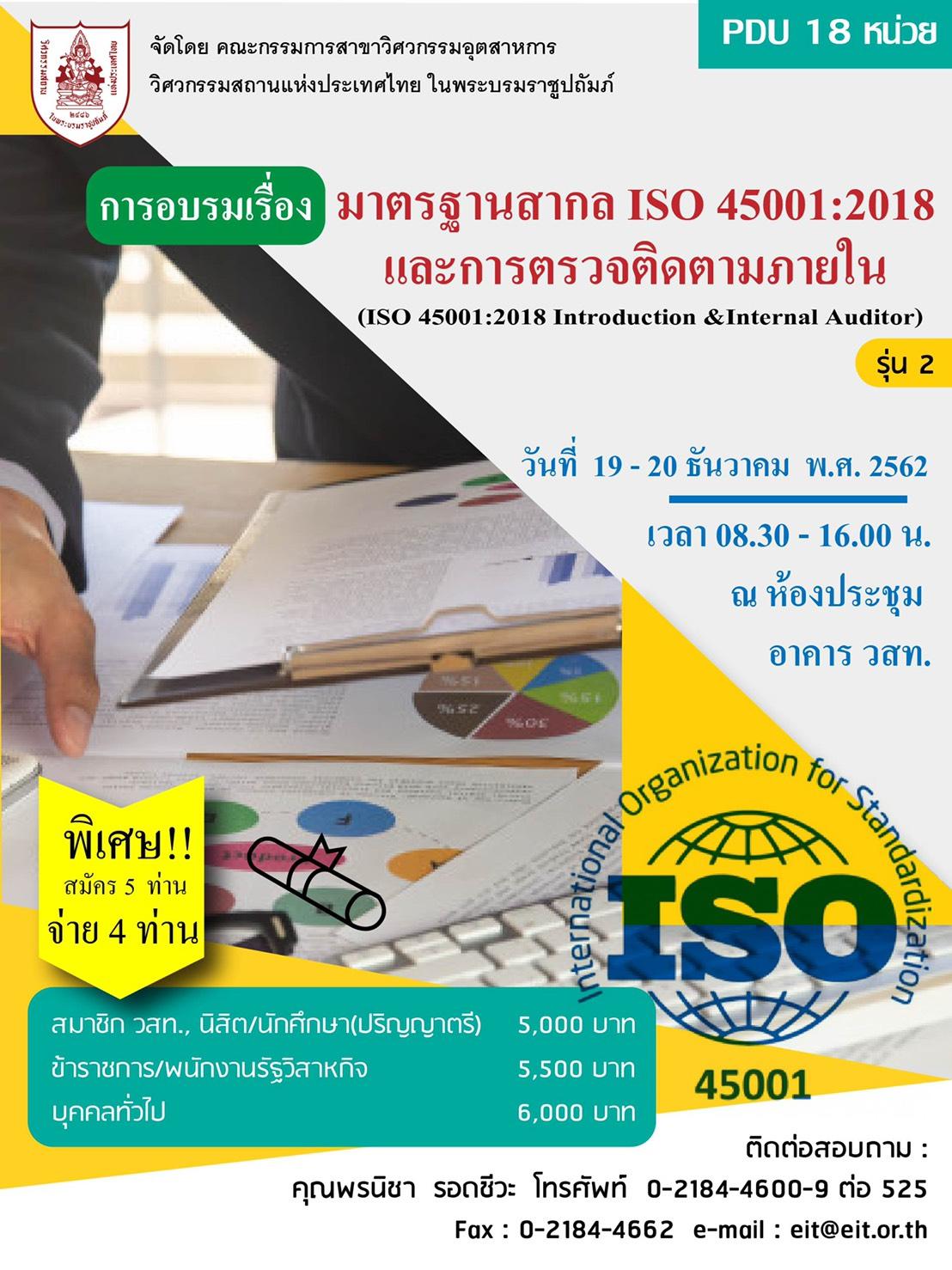 มาตรฐานสากล ISO 45001:2018 และ การตรวจติดตามภายใน  ( ISO 45001:2018 Introduction & Internal Auditor ) รุ่นที่ 2