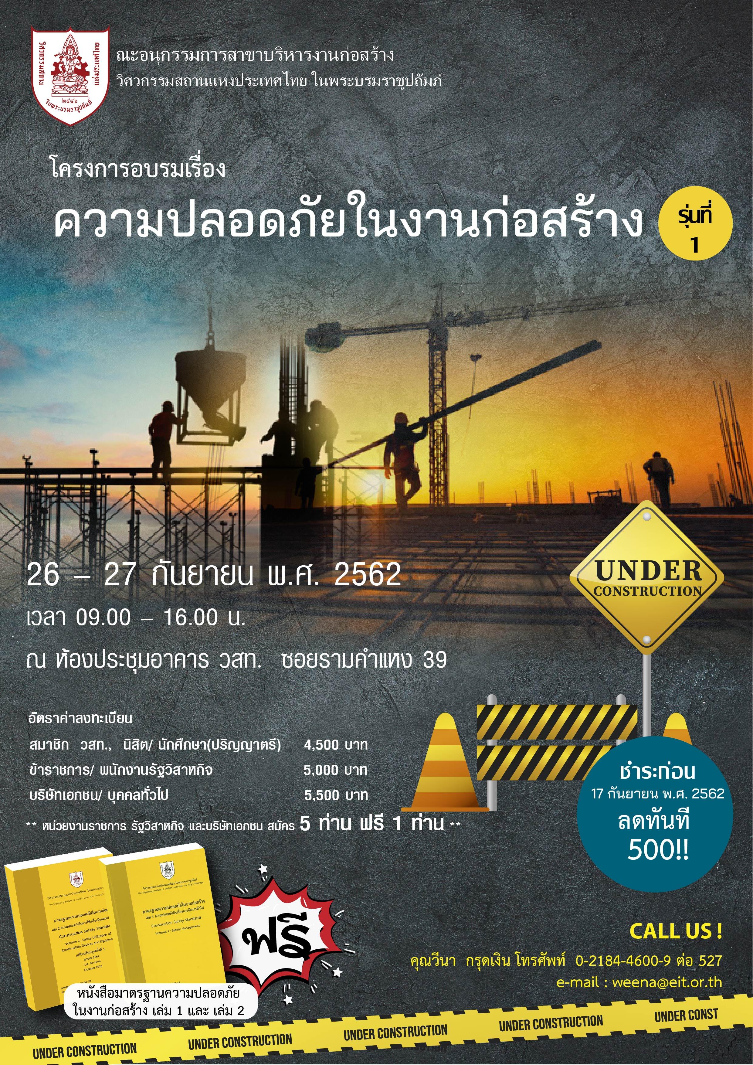 26-27/9/19 โครงการอบรม หลักสูตร ความปลอดภัยในงานก่อสร้าง รุ่นที่ 1