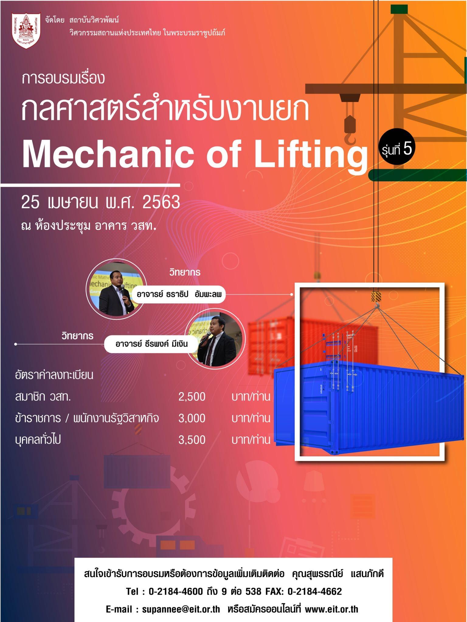 25/04/2563 การอบรมเรื่อง กลศาสตร์สำหรับงานยก (Mechanic of Lifting) รุ่นที่ 5