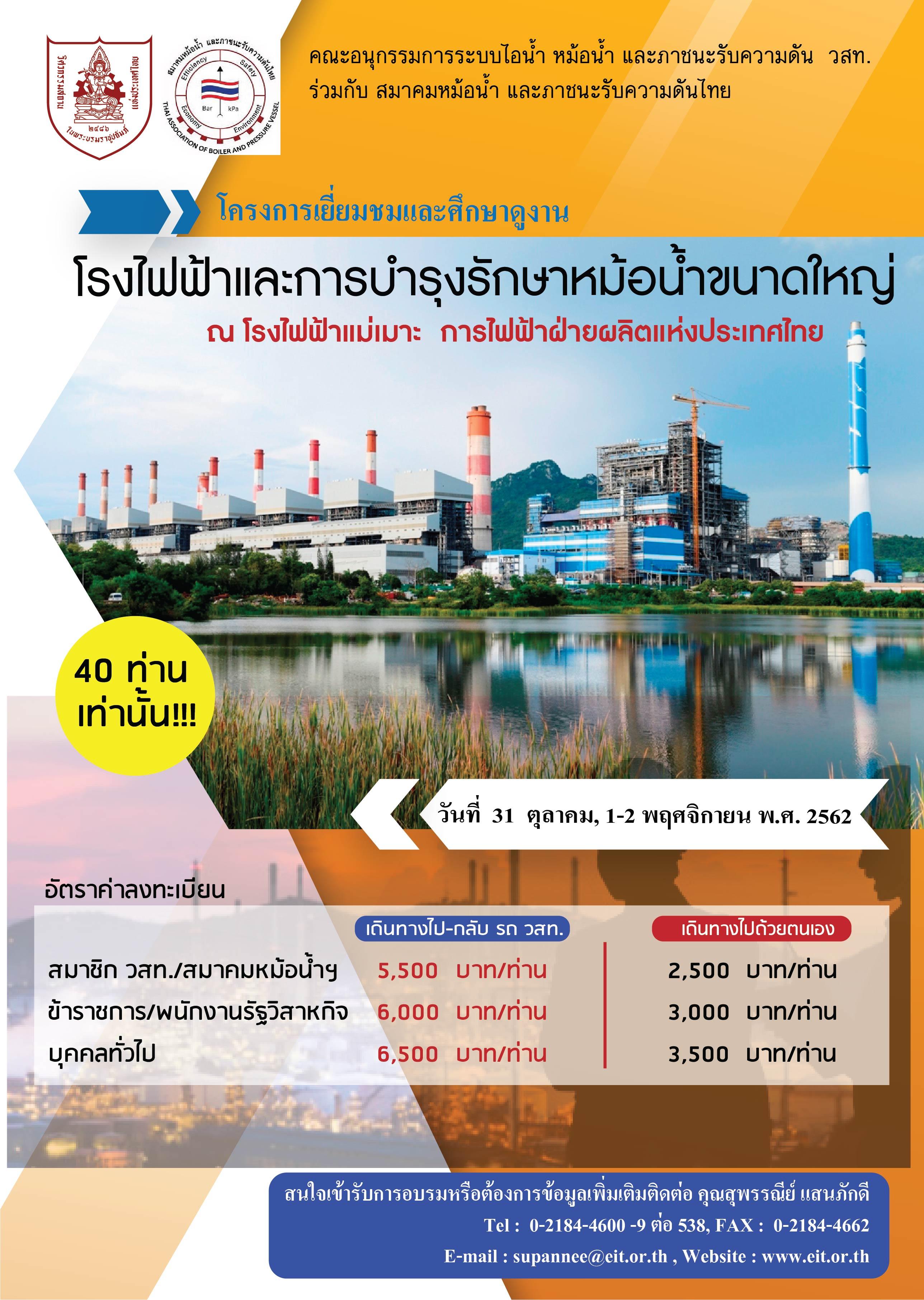31/10 – 1, 2 /11/2562 โครงการเยี่ยมชมและศึกษาดูงาน โรงไฟฟ้าและการบำรุงรักษาหม้อน้ำขนาดใหญ่