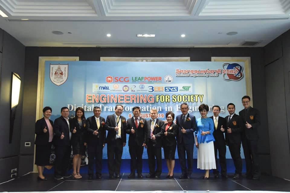 แถลงข่าว การจัดงานวิศวกรรมแห่งชาติ 2562 ภายในแนวคิด Engineering for Society : Digital Transformation in Engineering โดยจะจัดขึ้นในวันที่ 13-15 พฤศจิกายน 2562 ณ อิมแพ็คฟอรัม เมืองทองธานี