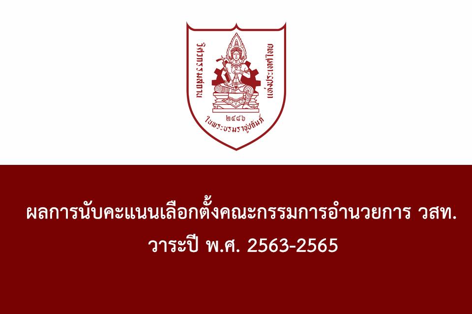 ผลการนับคะแนนเลือกตั้งคณะกรรมการอำนวยการ วสท. วาระปี พ.ศ. 2563-2565