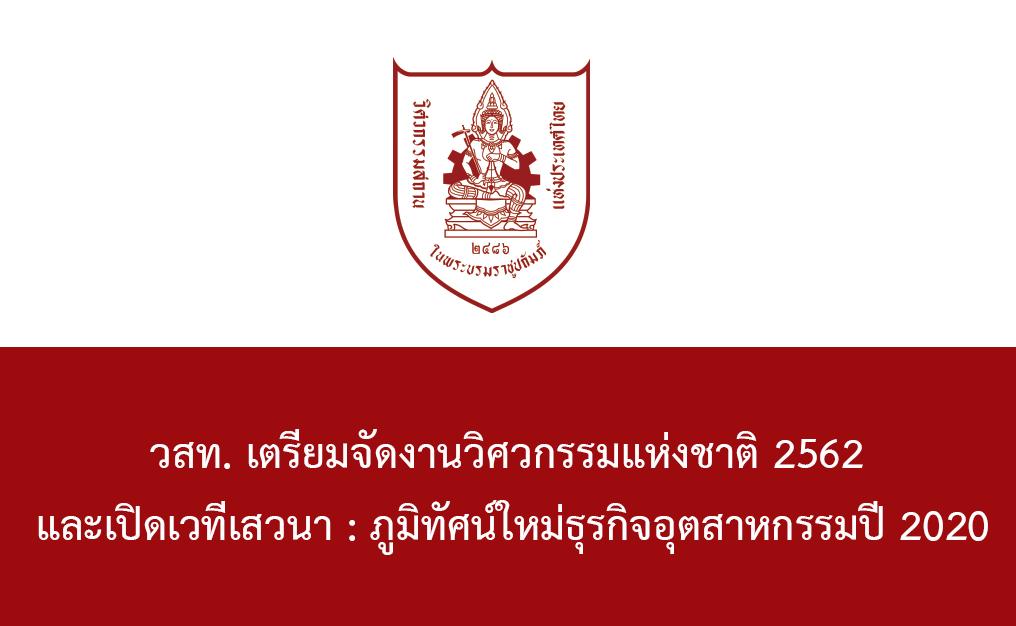 วิศวกรรมสถานแห่งประเทศไทย ในพระบรมราชูปถัมภ์  เตรียมจัดงานวิศวกรรมแห่งชาติ 2562