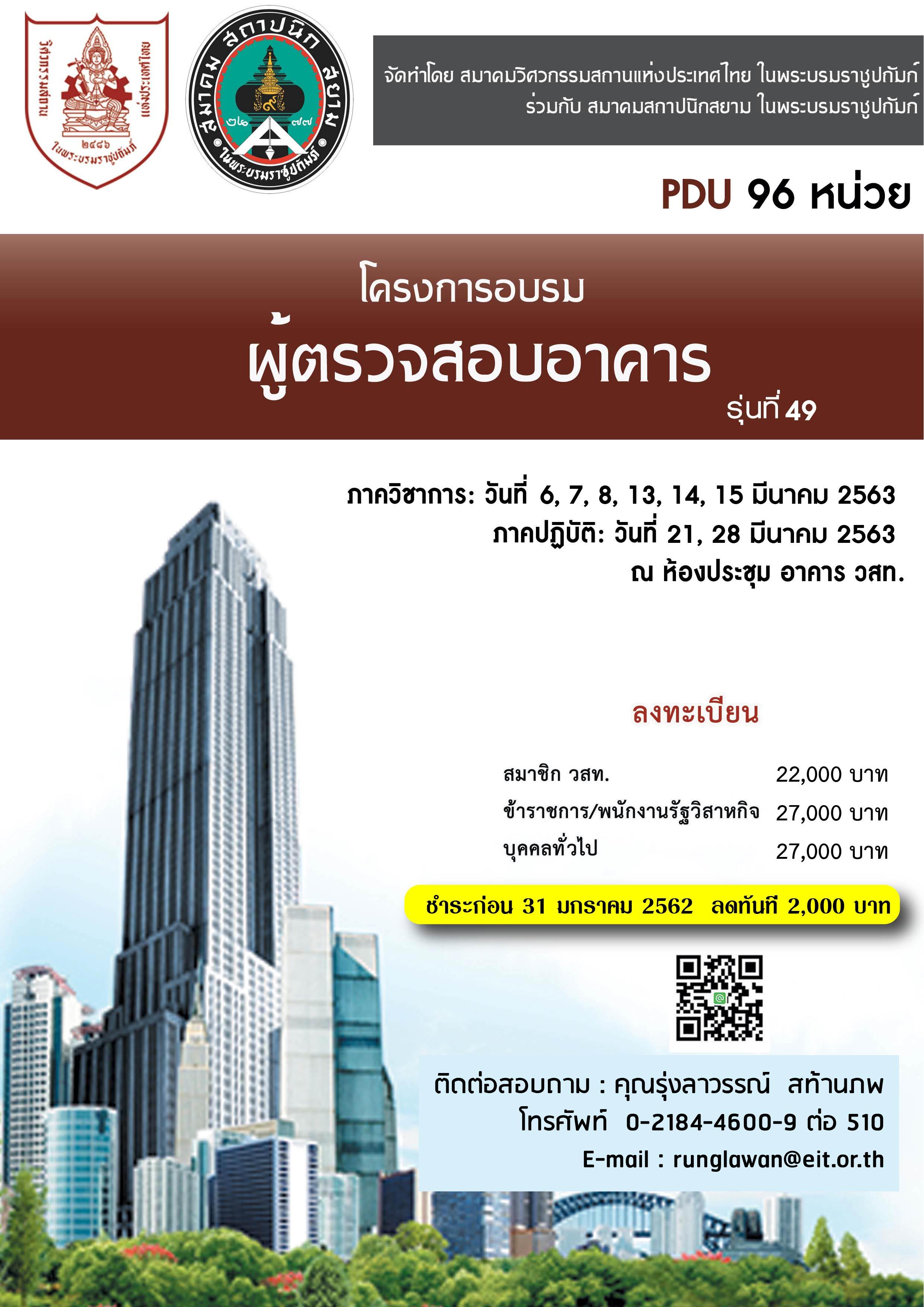 6-28/03/2563 การอบรมหลักสูตร ผู้ตรวจสอบอาคาร รุ่นที่ 49