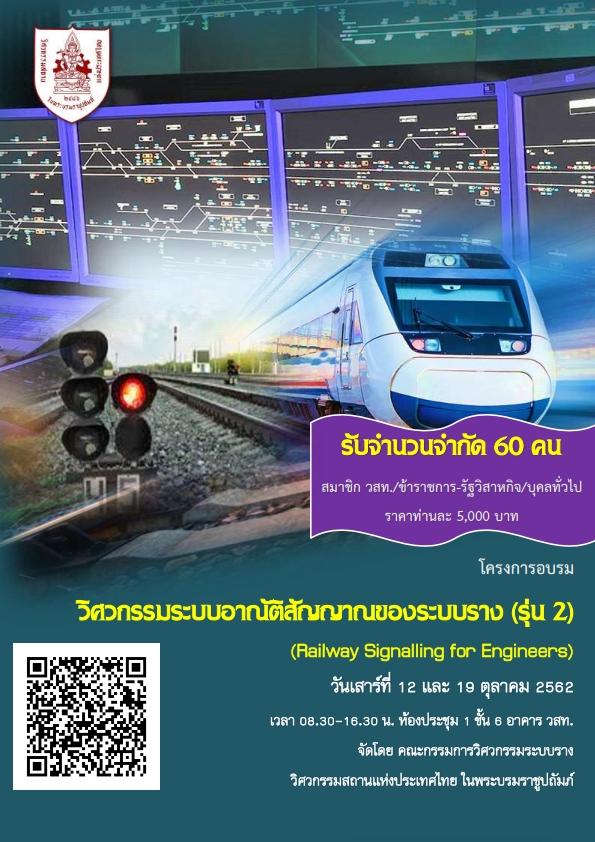 โครงการอบรม วิศวกรรมระบบอาณัติสัญญาณของระบบราง วันเสาร์ที่ 12 และ 19 ตุลาคม 2562 (ปิดรับแล้ว)
