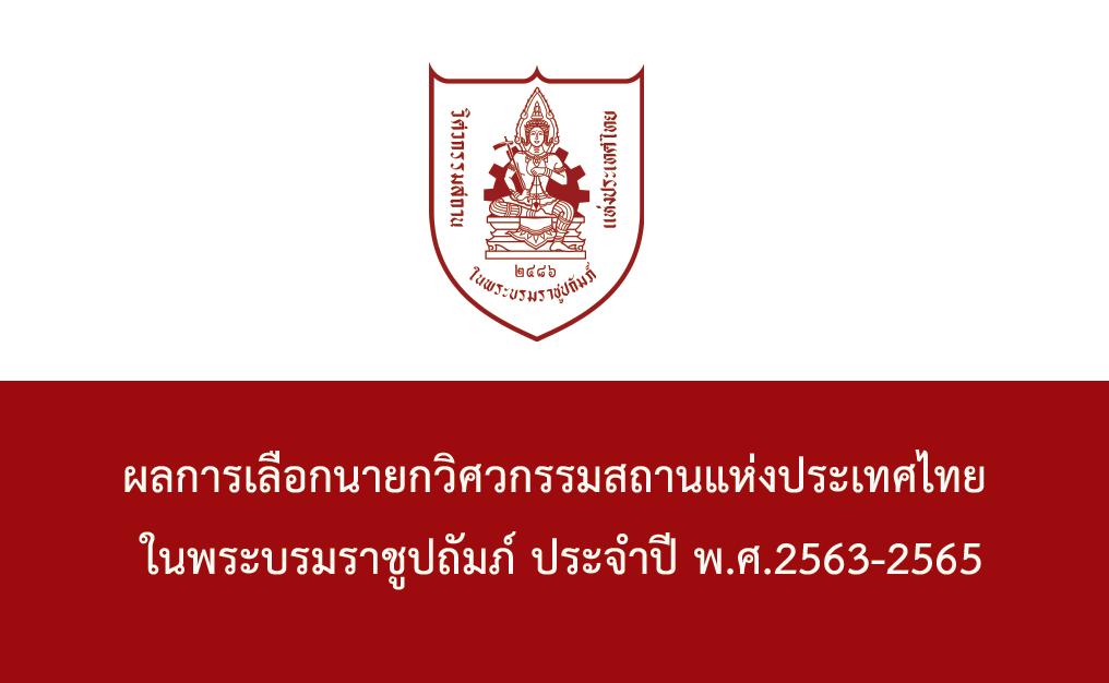 ผลการเลือกนายกวิศวกรรมสถานแห่งประเทศไทย ในพระบรมราชูปถัมภ์ ประจำปี พ.ศ.2563-2565