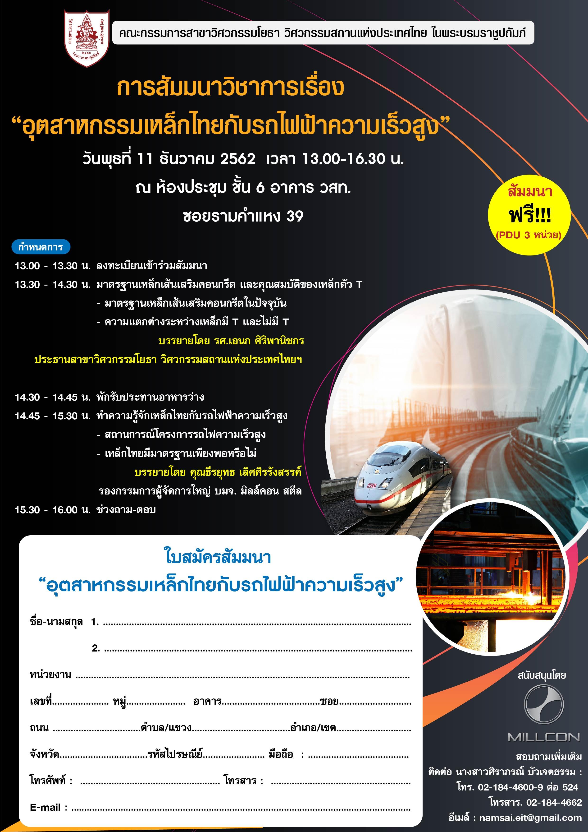 """การสัมมนาวิชาการเรื่อง """"อุตสาหกรรมเหล็กไทยกับรถไฟฟ้าความเร็วสูง"""" ฟรี!!"""