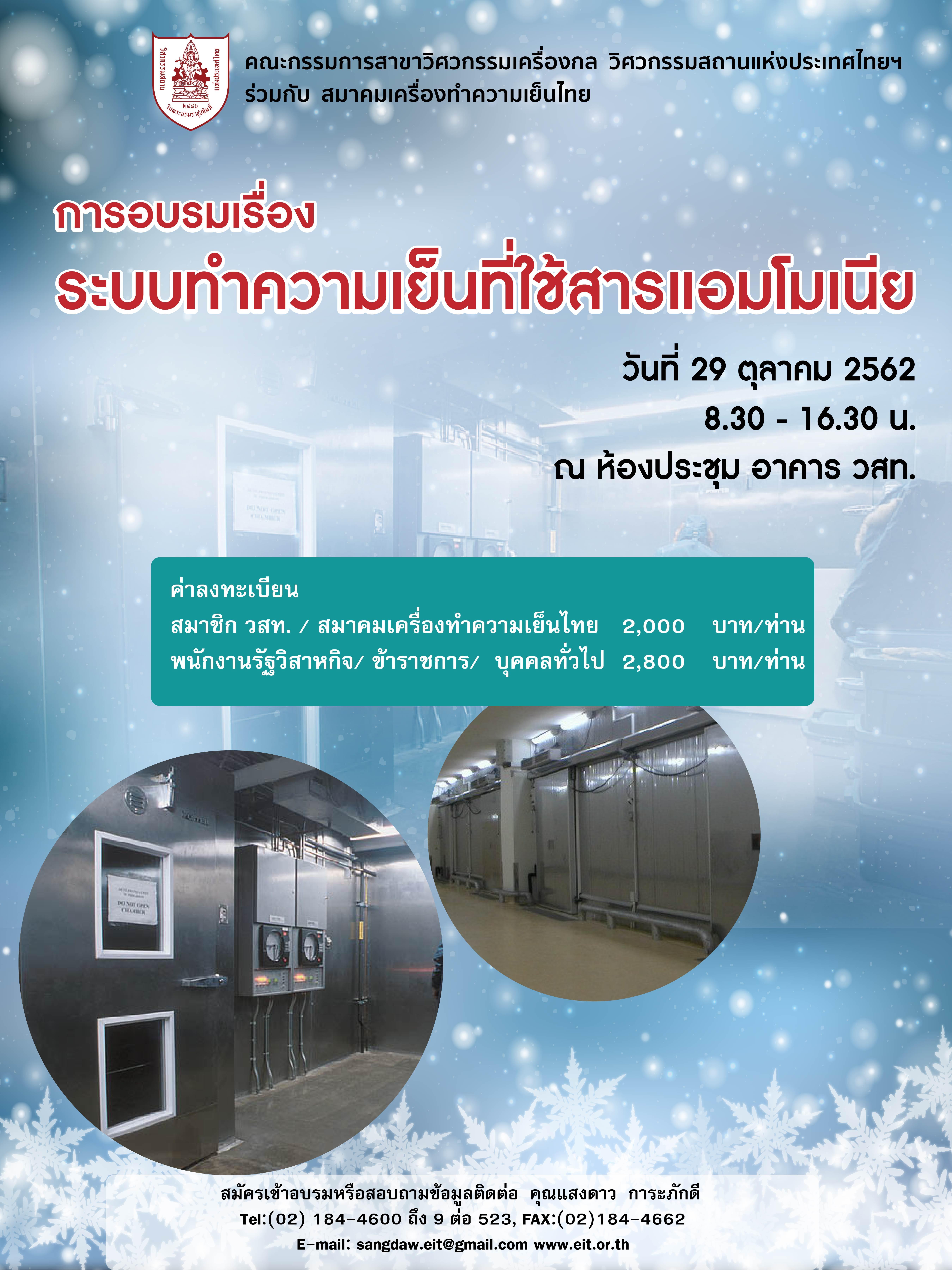 ระบบทำความเย็นที่ใช้สารแอมโมเนีย