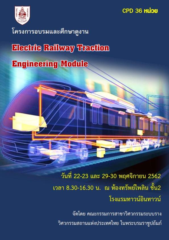 **เลื่อน**โครงการอบรมและศึกษาดูงาน Electric Railway Traction Engineering Module เป็นวันที่ 7-8 และ 14-15 กุมภาพันธ์  2563