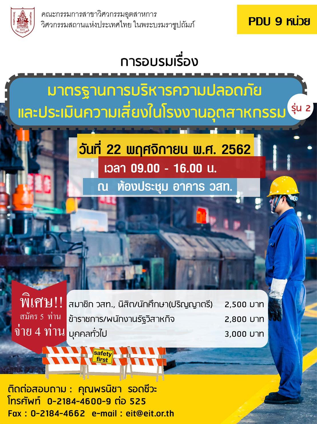 20/12/2562 มาตรฐานการบริหารความปลอดภัย และประเมินความเสี่ยงในโรงงานอุตสาหกรรม รุ่นที่ 2