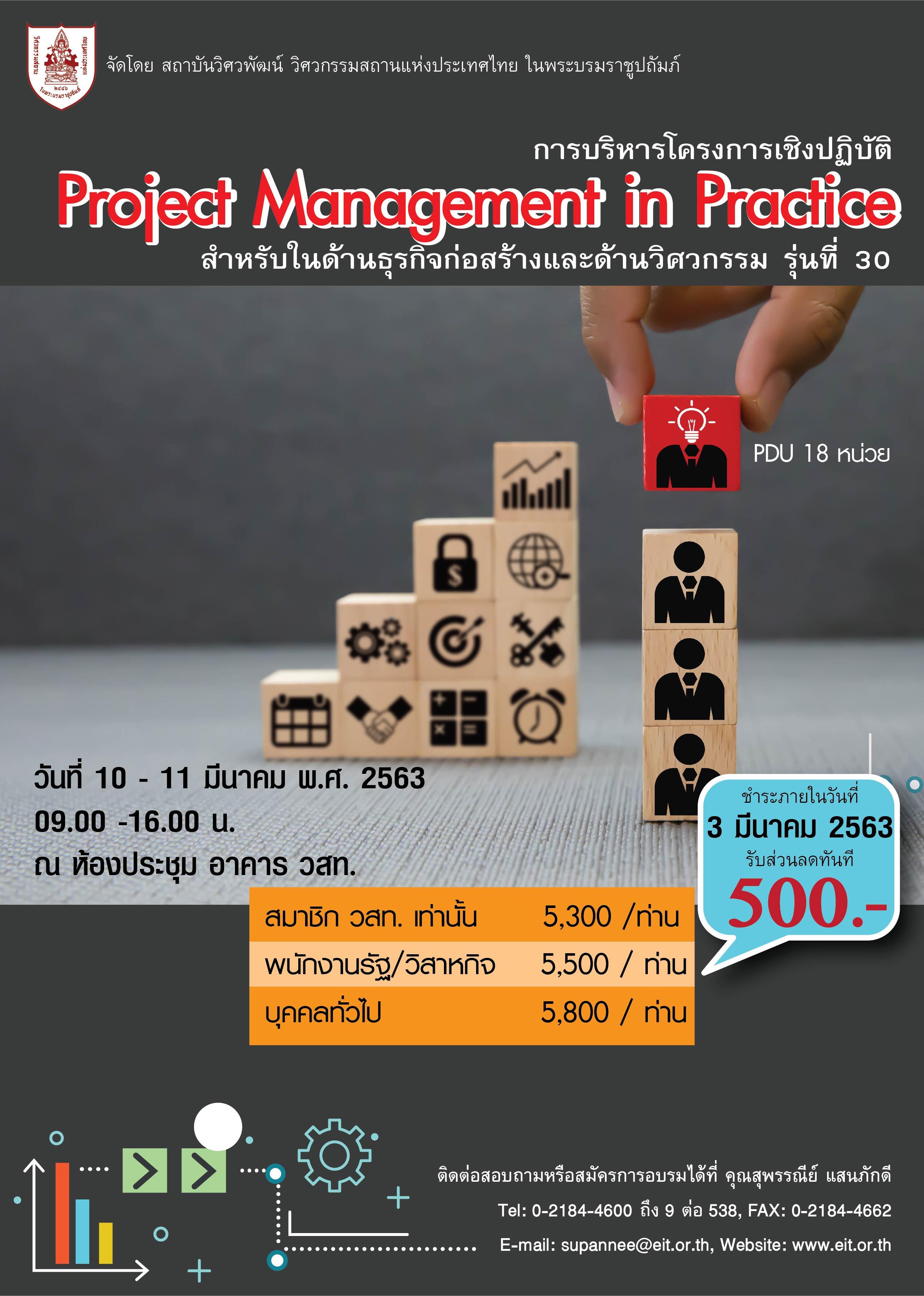 10-11/03/2563 โครงการอบรมเชิงปฏิบัติการหลักสูตร  การบริหารโครงการเชิงปฏิบัติ  (Project Management in Practice)  สำหรับในด้านธุรกิจก่อสร้างและด้านวิศวกรรม    รุ่นที่ 30