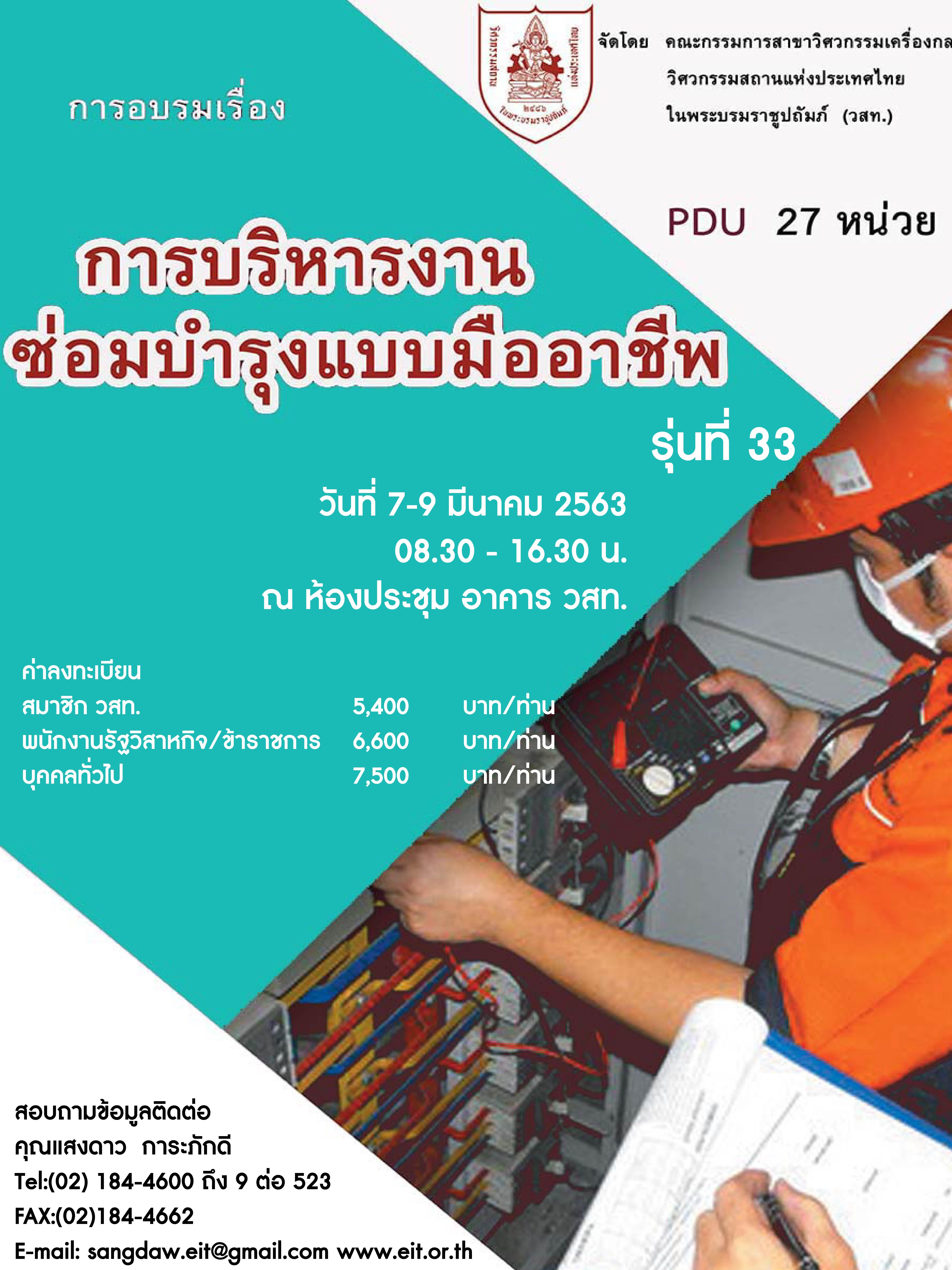 7-9/03/2563 การบริหารงานซ่อมบำรุงแบบมืออาชีพ รุ่นที่ 33