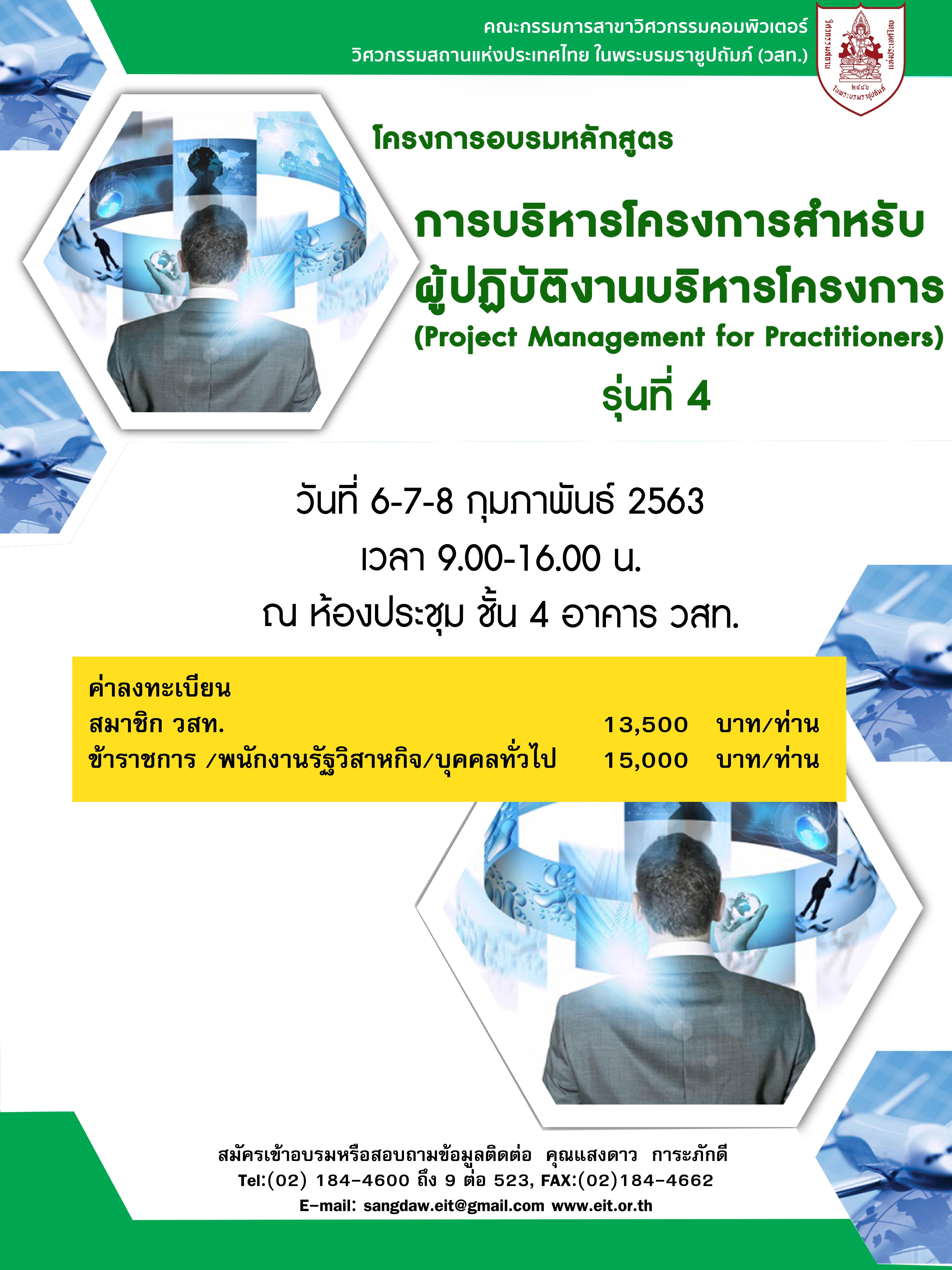 6-8/02/2563 การบริหารโครงการสำหรับผู้ปฏิบัติงานบริหารโครงการ  (Project Management for Practitioners) รุ่นที่ 4