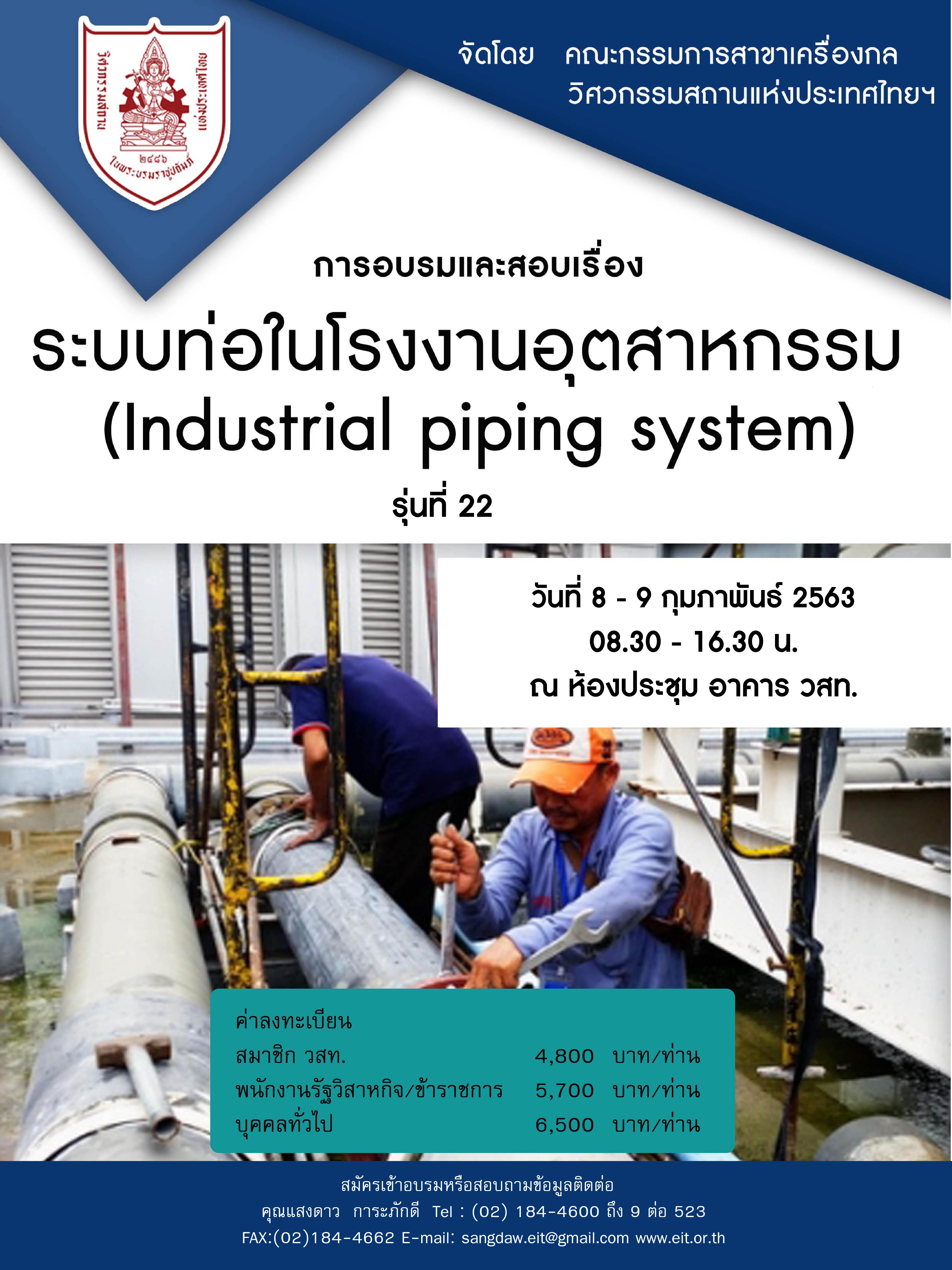 8-9/02/2563 ระบบท่อในโรงงานอุตสาหกรรม (Industrial piping system)  รุ่นที่ 22