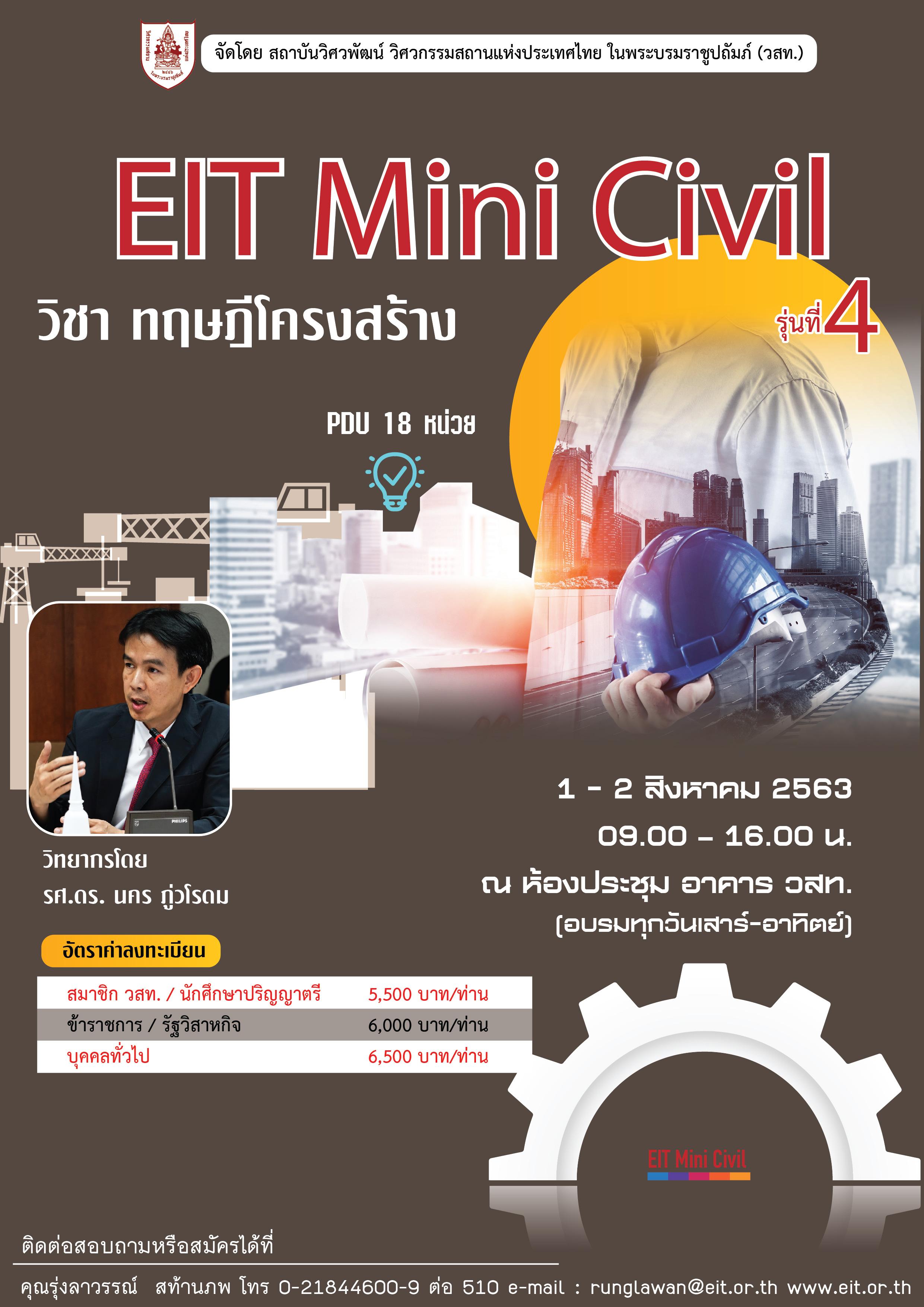 1-2/08/63 การอบรมหลักสูตร EIT Mini Civil รุ่นที่ 4 วิชาที่ 4 ทฤษฎีโครงสร้าง (Structural)