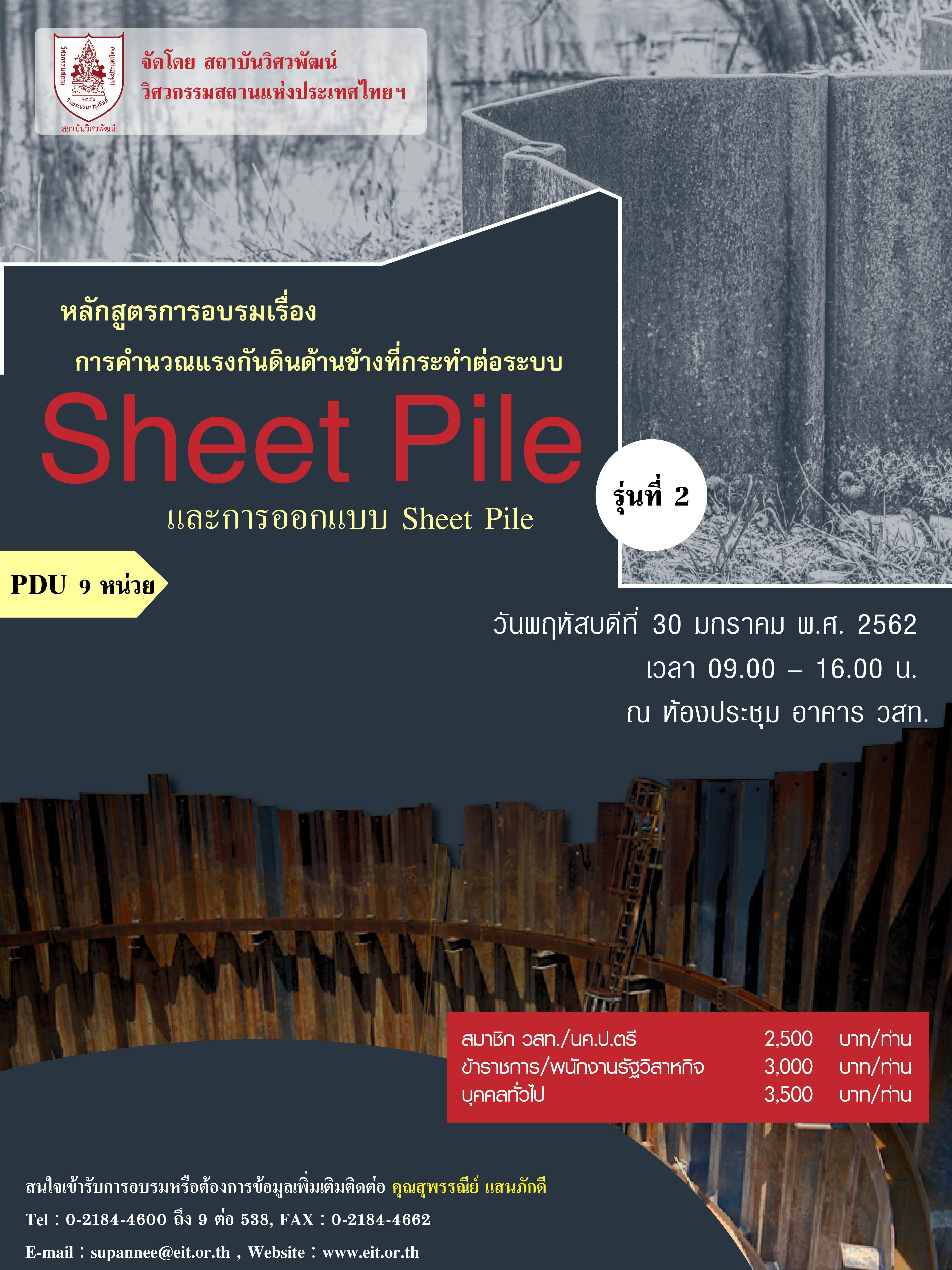 30/01/2563 การอบรมเรื่อง การคำนวณแรงกันดินด้านข้างที่กระทำต่อระบบ Sheet Pile และการออกแบบ Sheet Pile  รุ่นที่ 2