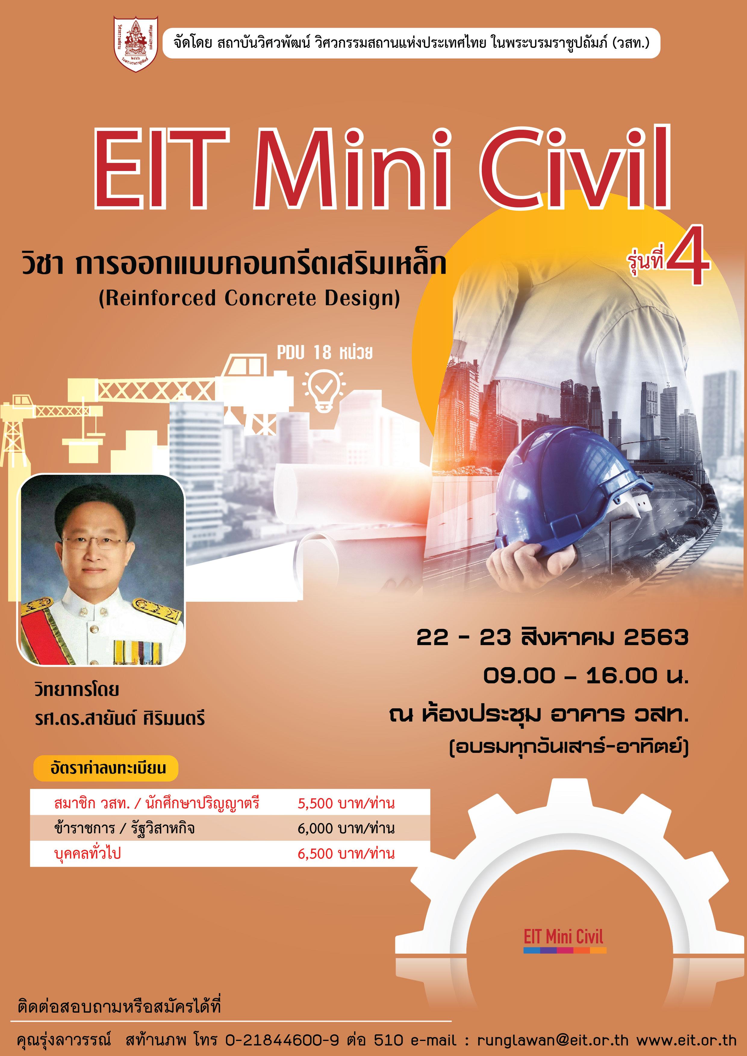 22-23/08/63 การอบรมหลักสูตร EIT Mini Civil รุ่นที่ 4 วิชาที่ 5 การออกแบบคอนกรีตเสริมเหล็ก (Reinforced Concrete Design)