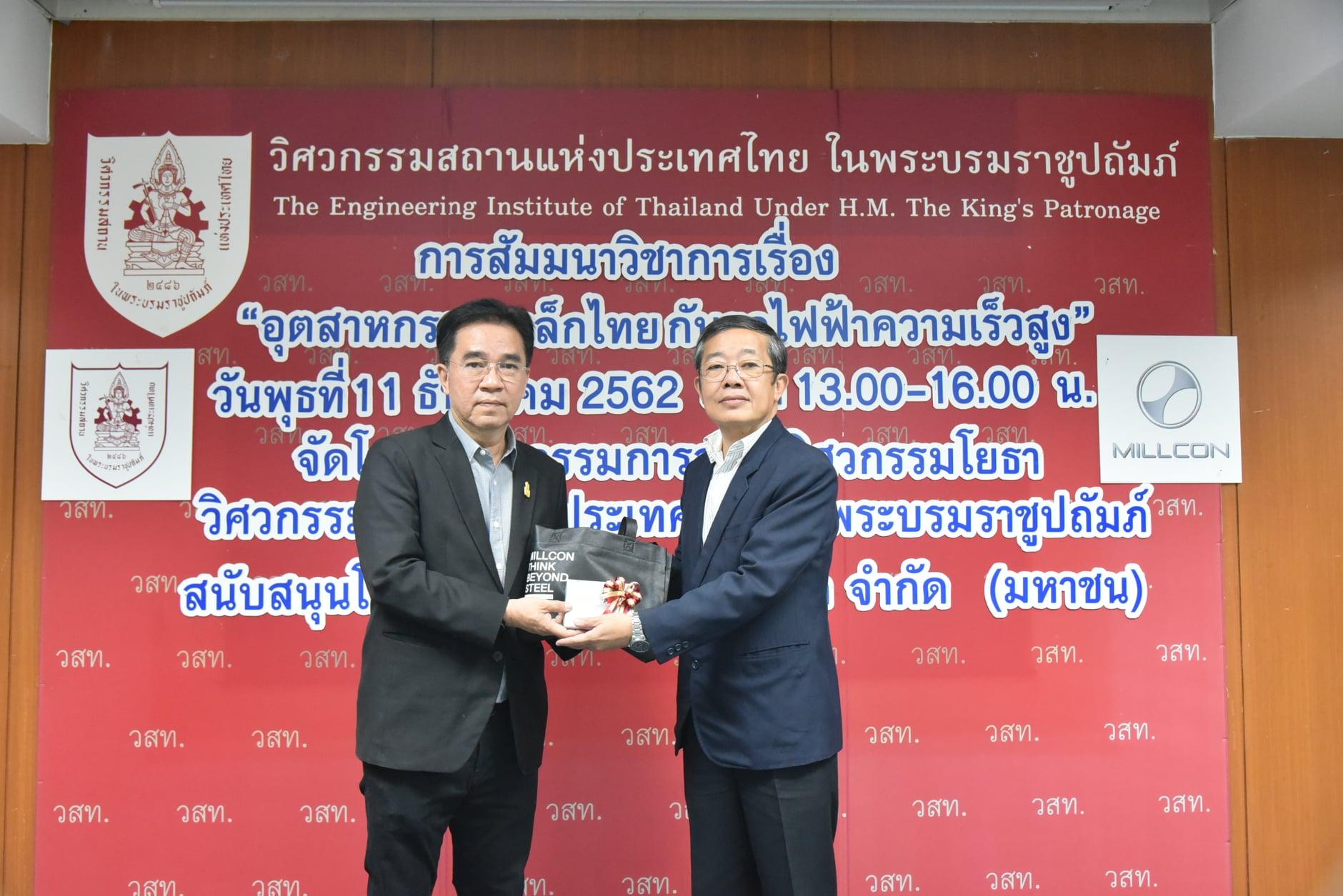 """คณะกรรมการสาขาวิศวกรรมโยธา วิศวกรรมสถานแห่งประเทศไทยฯ (วสท.) ร่วมกับบริษัท มิลล์คอน สตีล จำกัด (มหาชน) จัดสัมมนาเรื่อง """"อุตสาหกรรมเหล็กไทยกับรถไฟฟ้าความเร็วสูง"""""""