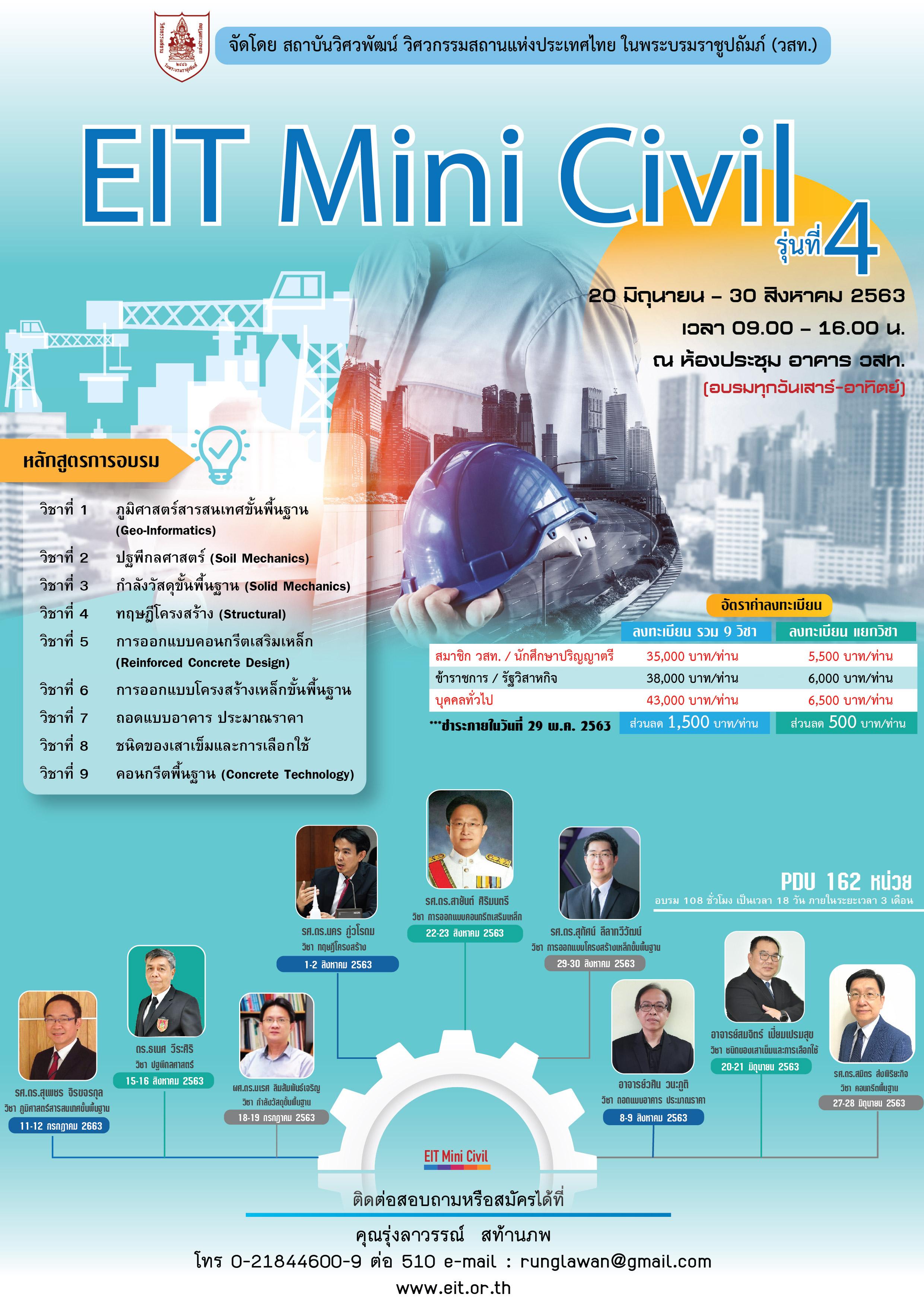 8-9/08/63 การอบรมหลักสูตร EIT Mini Civil รุ่นที่ 4 วิชาที่ 7 ถอดแบบอาคาร ประมาณราคา