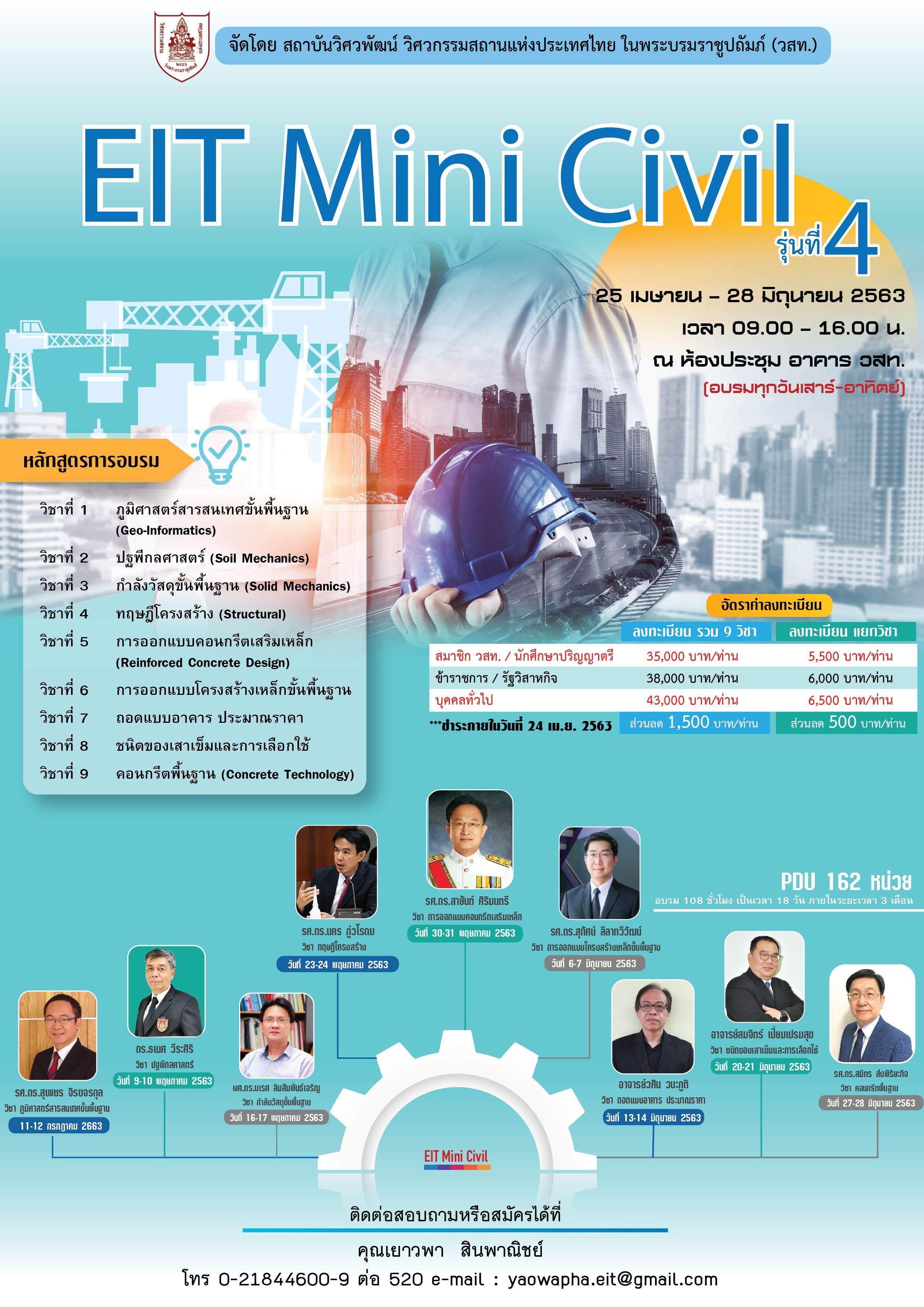 9-10/05/63 การอบรมหลักสูตร EIT Mini Civil รุ่นที่ 4 วิชาที่ 2  ปฐพีกลศาสตร์ (Soil Mechanics)