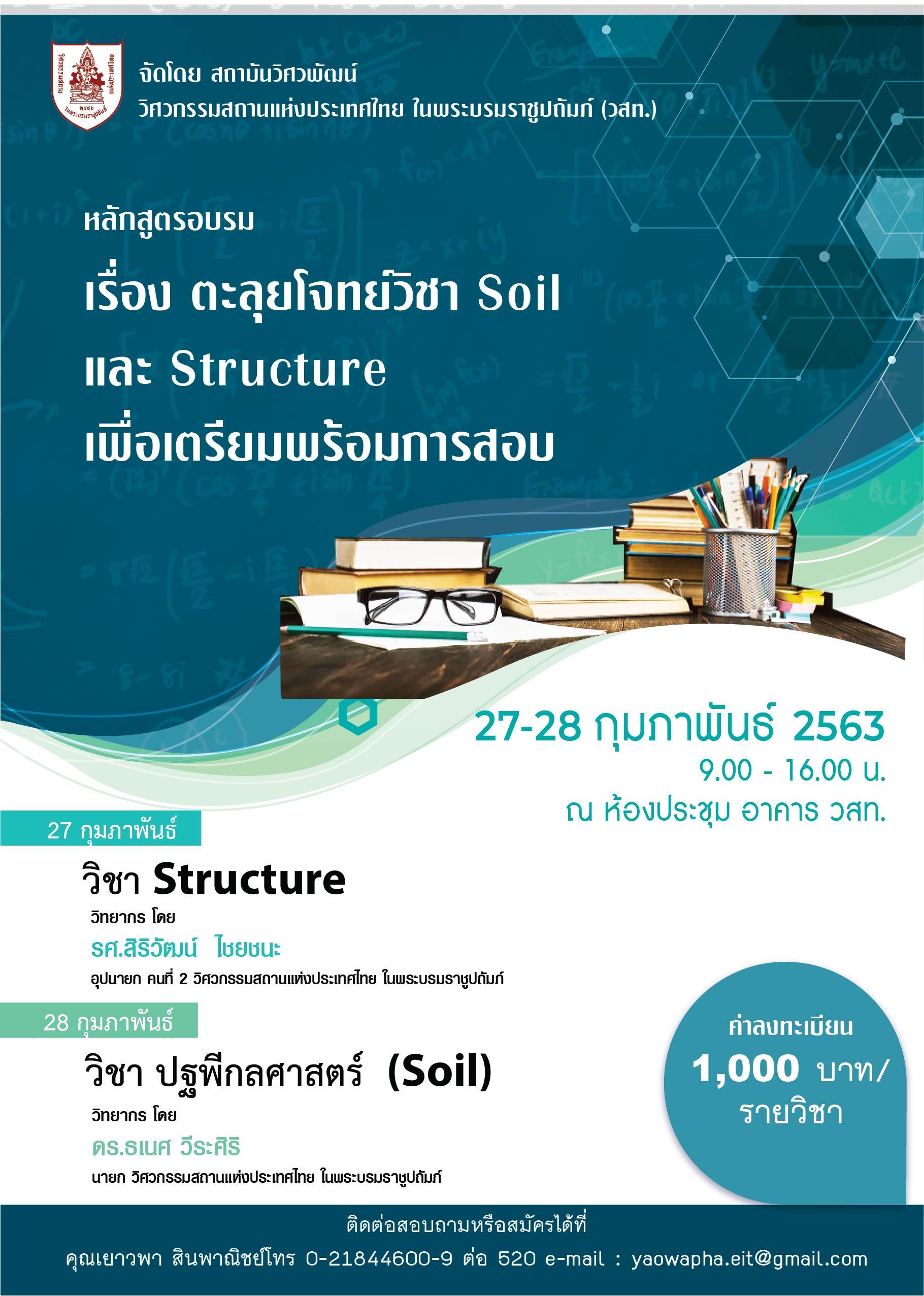 27/04/2563  อบรมหลักสูตร ตะลุยโจทย์วิชา Structure เพื่อเตรียมพร้อมการสอบ