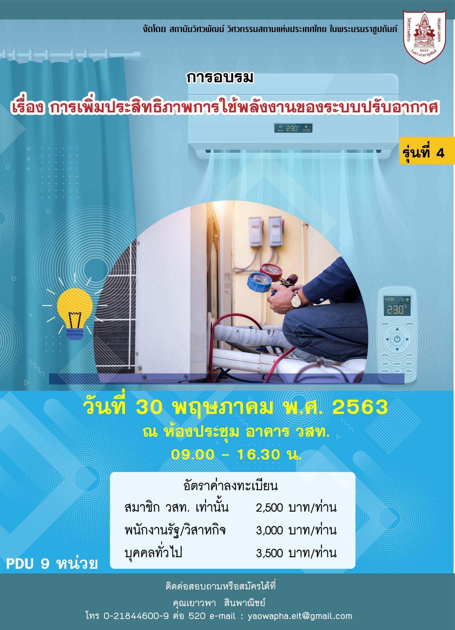 30/05/63  การอบรม เรื่อง การเพิ่มประสิทธิภาพการใช้พลังงานของระบบปรับอากาศ  รุ่นที่ 4