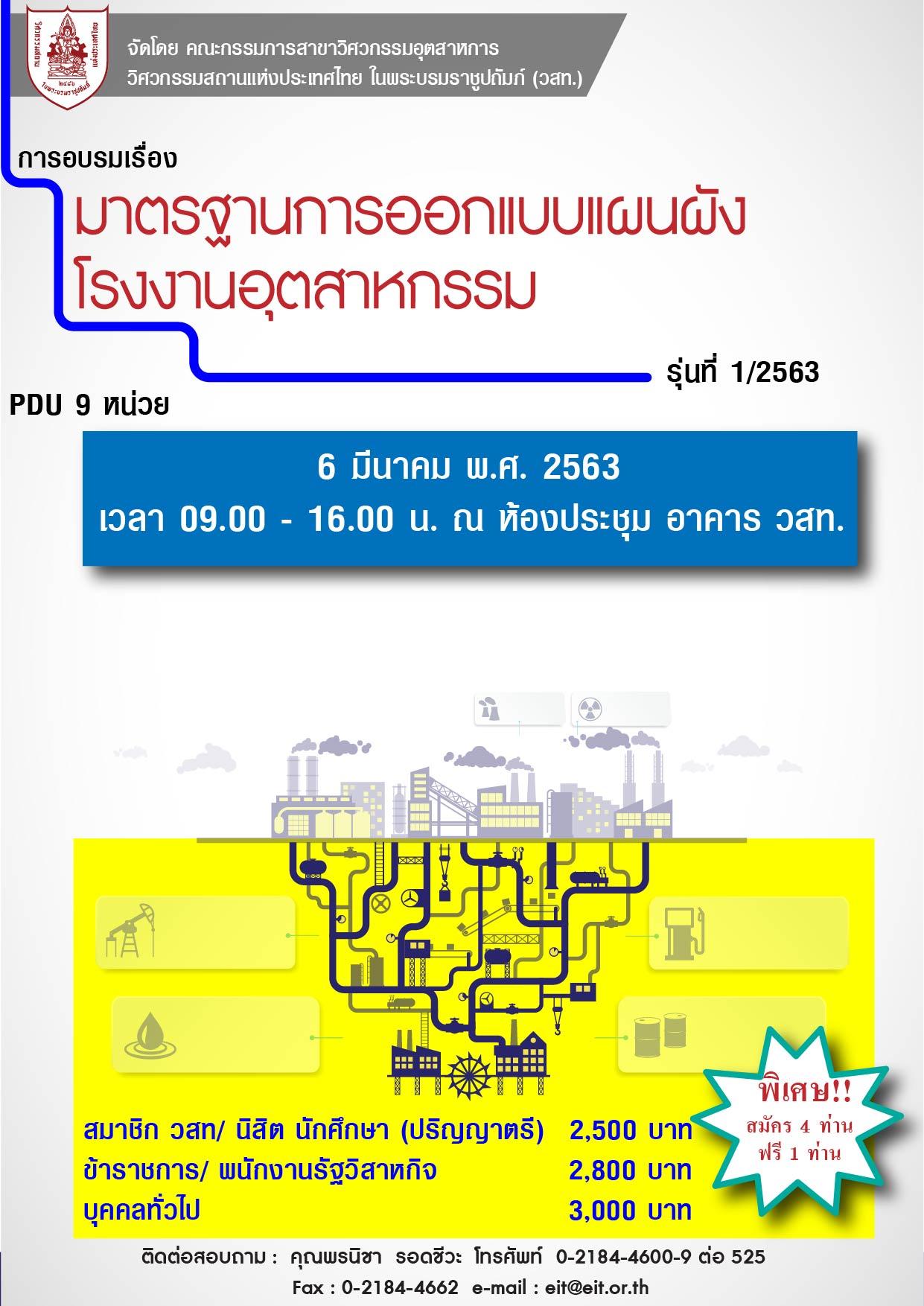 ***ยืนยันการจัดอบรม*** 6/03/2563 มาตรฐานการออกแบบแผนผังโรงงานอุตสาหกรรม รุ่นที่ 3