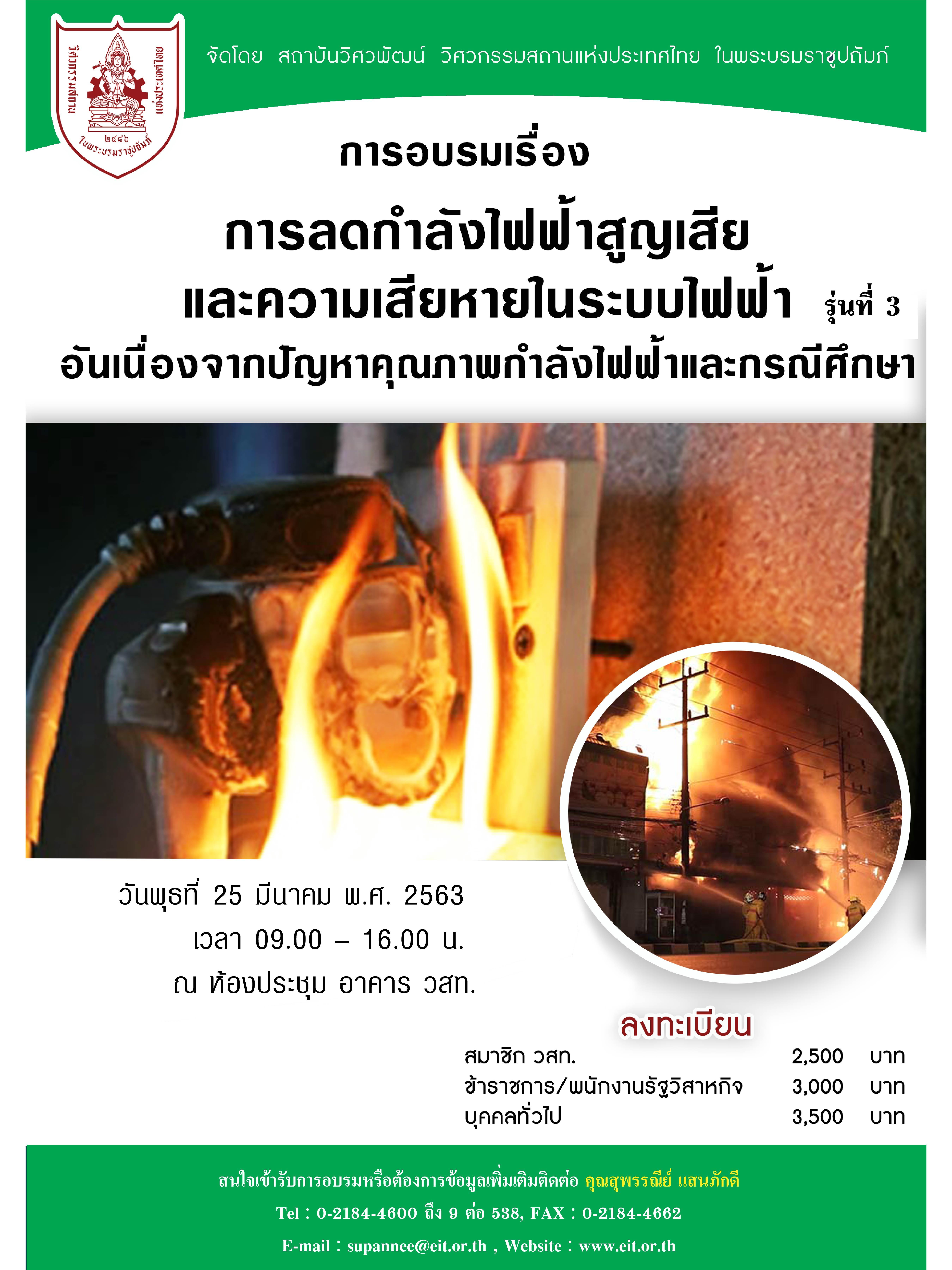 25/03/2563 การอบรมเรื่อง การลดกำลังไฟฟ้าสูญเสียและความเสียหายในระบบไฟฟ้า อันเนื่องจากปัญหาคุณภาพกำลังไฟฟ้าและกรณีศึกษา  รุ่นที่ 3