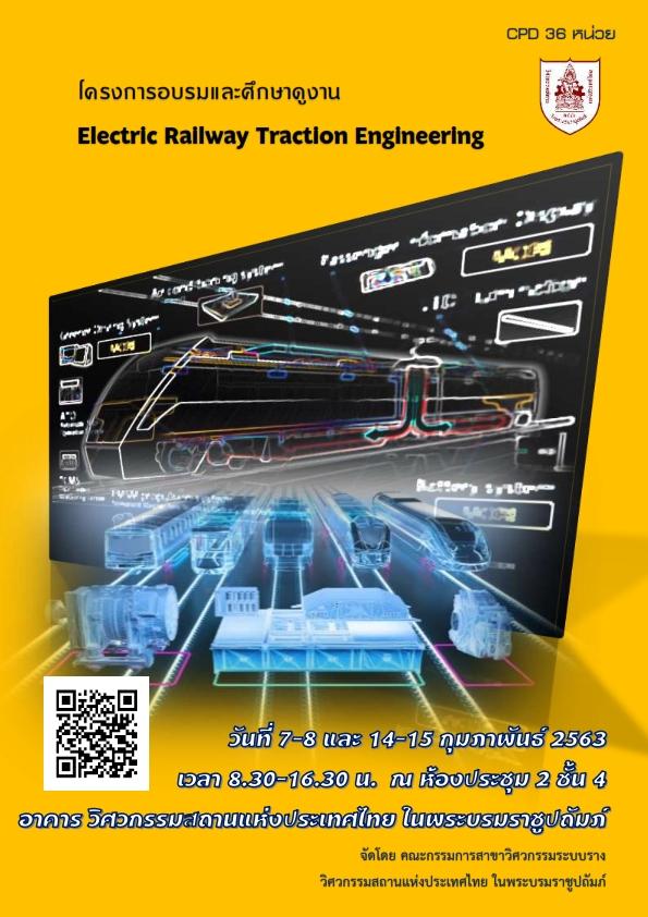 โครงการอบรมและศึกษาดูงาน Electric Railway Traction Engineering วันที่ 7-8 และ 14-15 กุมภาพันธ์  2563