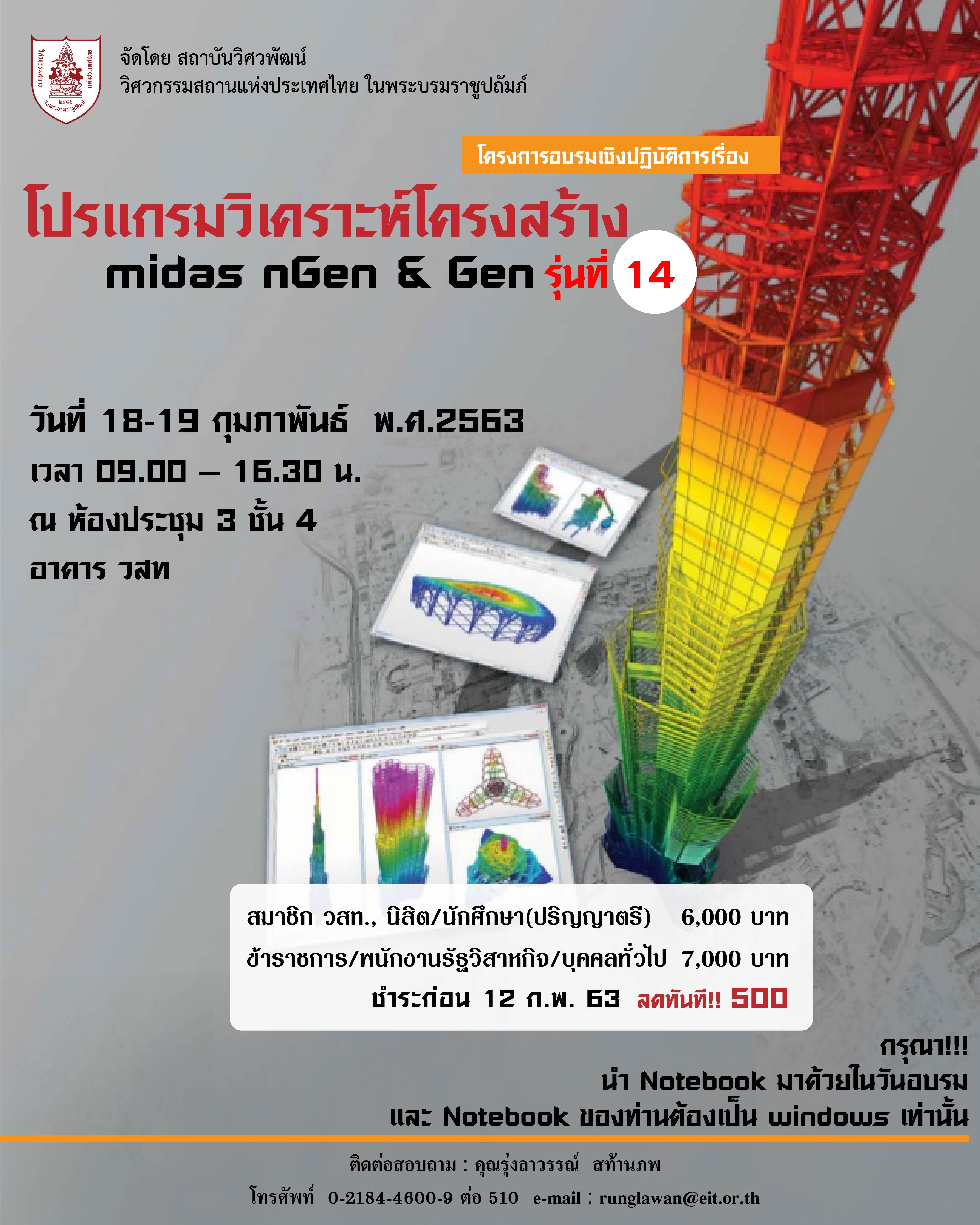 18-19/02/2563 การอบรมเชิงปฏิบัติการเรื่อง โปรแกรมวิเคราะห์โครงสร้าง midas nGen & Gen รุ่นที่ 14  *เต็ม*