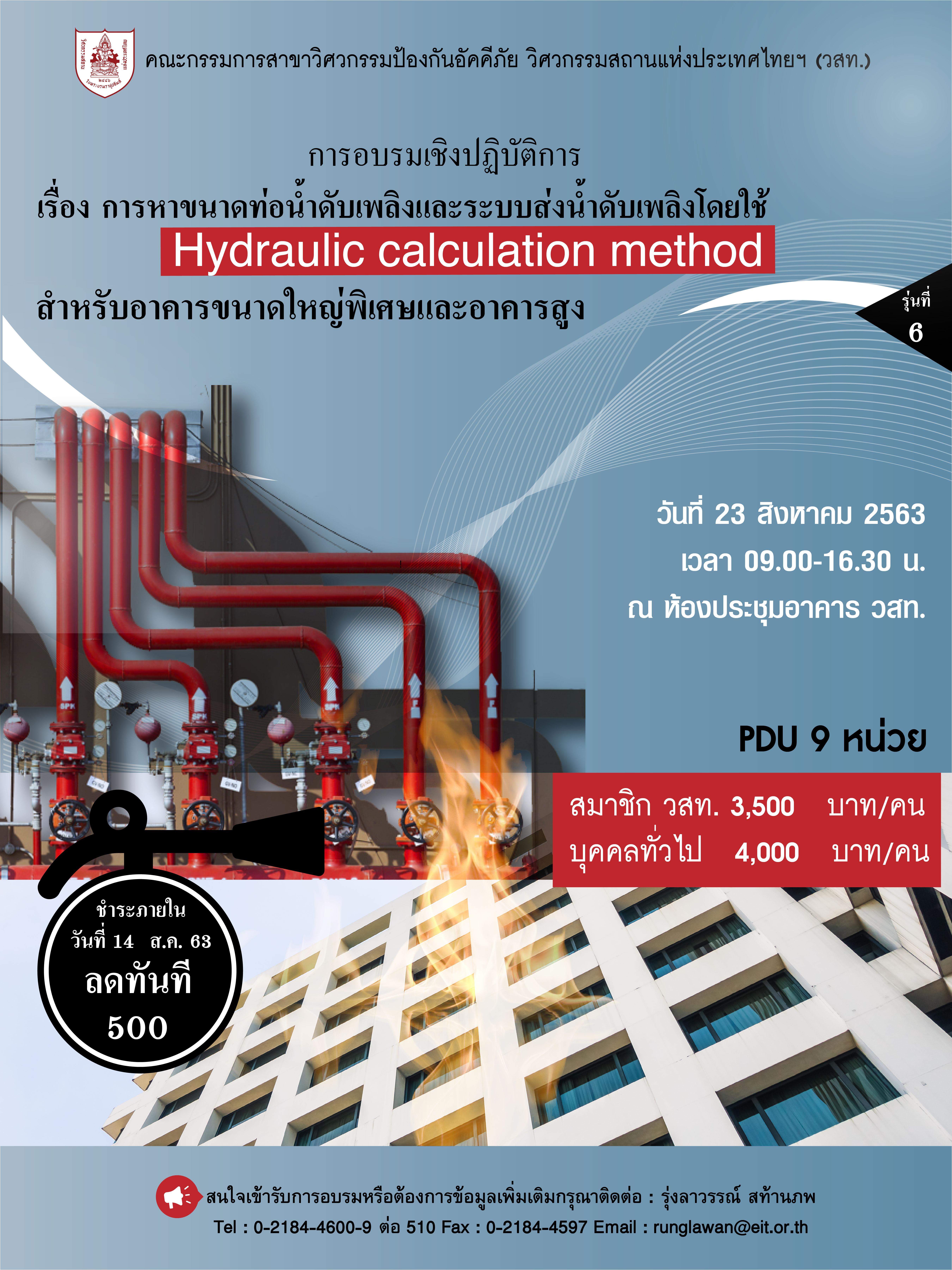 23/08/2563 การอบรมเชิงปฏิบัติการเรื่อง การหาขนาดท่อน้ำดับเพลิงและระบบส่งน้ำดับเพลิงโดยใช้ Hydraulic calculation method  สำหรับอาคารขนาดใหญ่พิเศษและอาคารสูง รุ่นที่ 6
