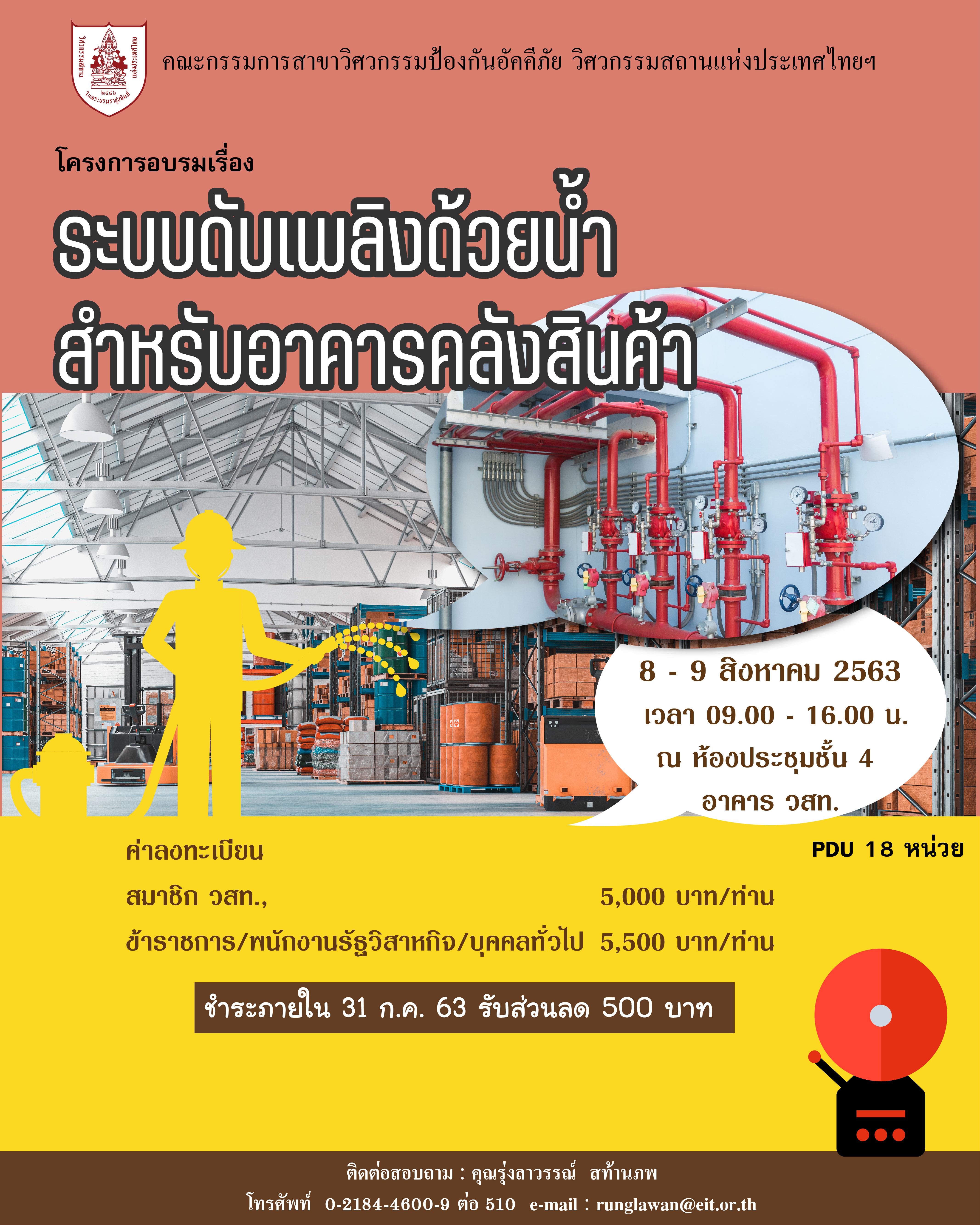 8-9/08/2563 การอบรมเชิงปฏิบัติการเรื่อง ระบบดับเพลิงด้วยน้ำสำหรับอาคารคลังสินค้า รุ่นที่ 1