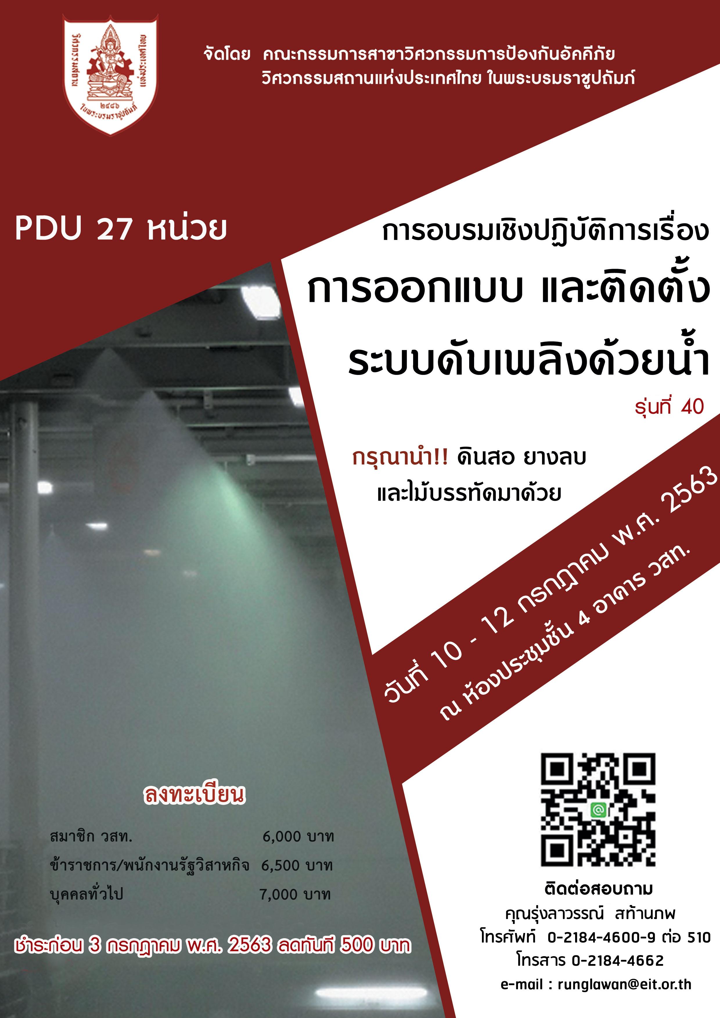 10-12/07/2563 การอบรมเชิงปฏิบัติการเรื่อง การออกแบบ และติดตั้งระบบดับเพลิงด้วยน้ำ รุ่นที่ 40