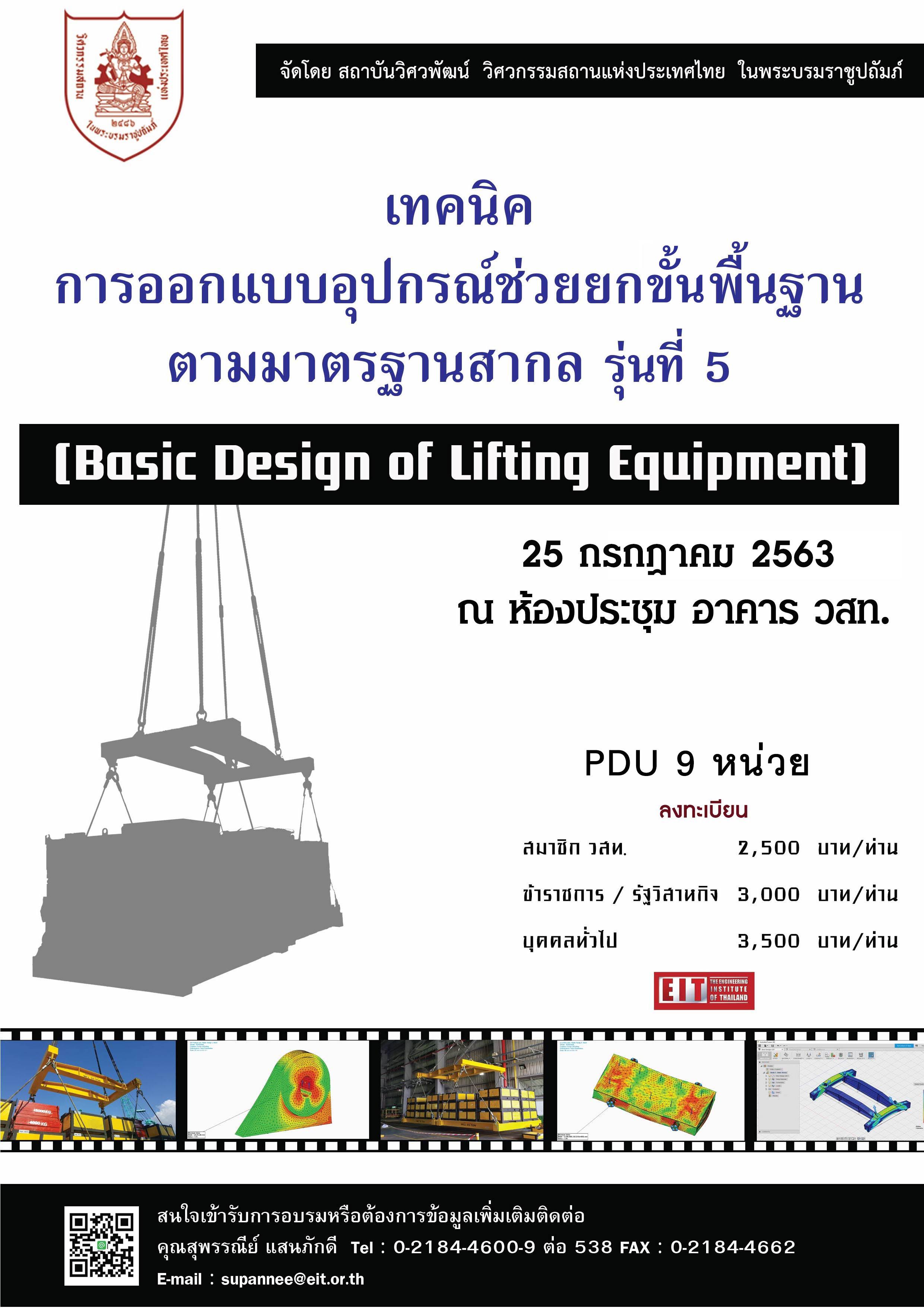 25/07/2563 การอบรมเรื่อง เทคนิคการออกแบบอุปกรณ์ช่วยยกขั้นพื้นฐาน ตามมาตรฐานสากล (Basic Design of Lifting Equipment) รุ่นที่ 5 **คอนเฟิร์มจัดอบรม**