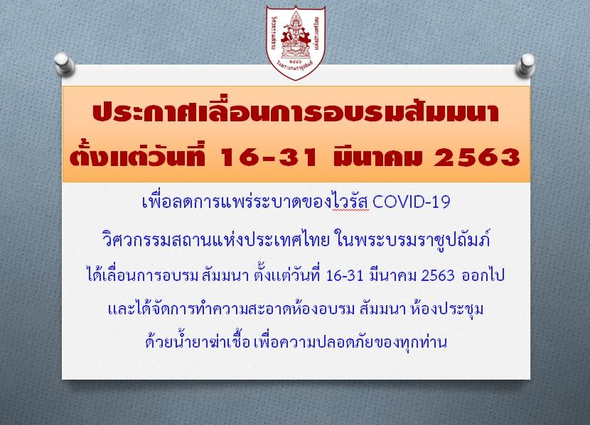 วิศวกรรมสถานแห่งประเทศไทย ในพระบรมราชูปถัมภ์ ได้เลื่อนการอบรม สัมมนา ตั้งแต่วันที่ 16-31 มีนาคม 2563
