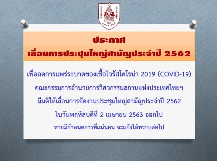 ประกาศ!! เลื่อนการประชุมใหญ่สามัญประจำปี 2562