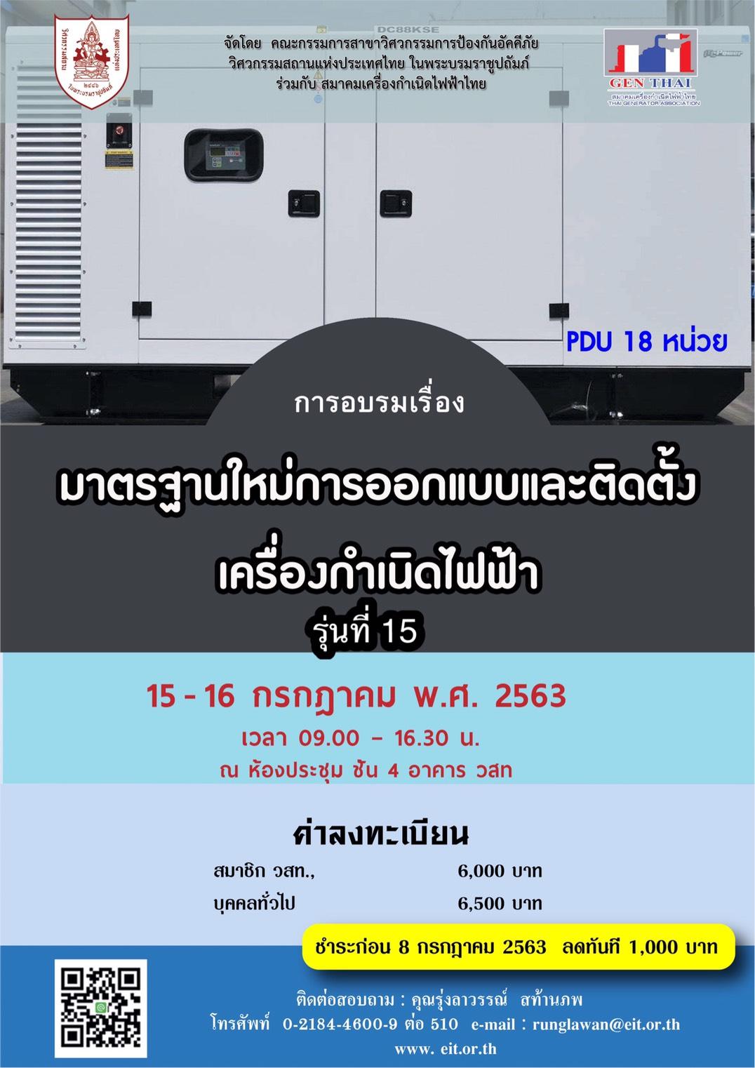 15-16/07/2563 การอบรมเรื่อง มาตรฐานใหม่การออกแบบและติดตั้งเครื่องกำเนิดไฟฟ้า รุ่นที่ 15
