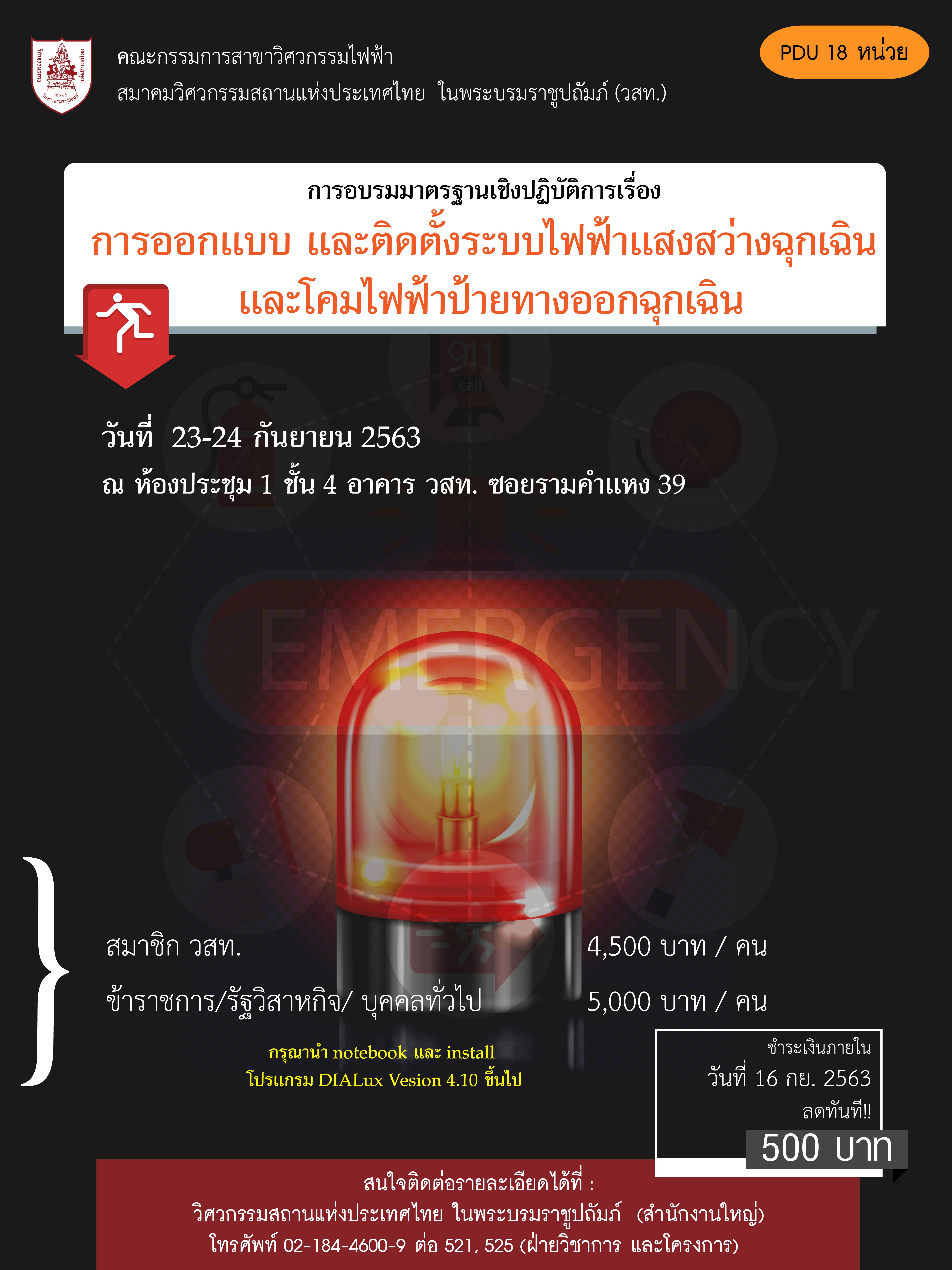 """23-24/9/2563 การอบรมมาตรฐานเชิงปฏิบัติการเรื่อง """"การออกแบบ และติดตั้งระบบไฟฟ้าแสงสว่างฉุกเฉิน และโคมไฟฟ้าป้ายทางออกฉุกเฉิน (เดิมกำหนด 22-23 กค.)"""