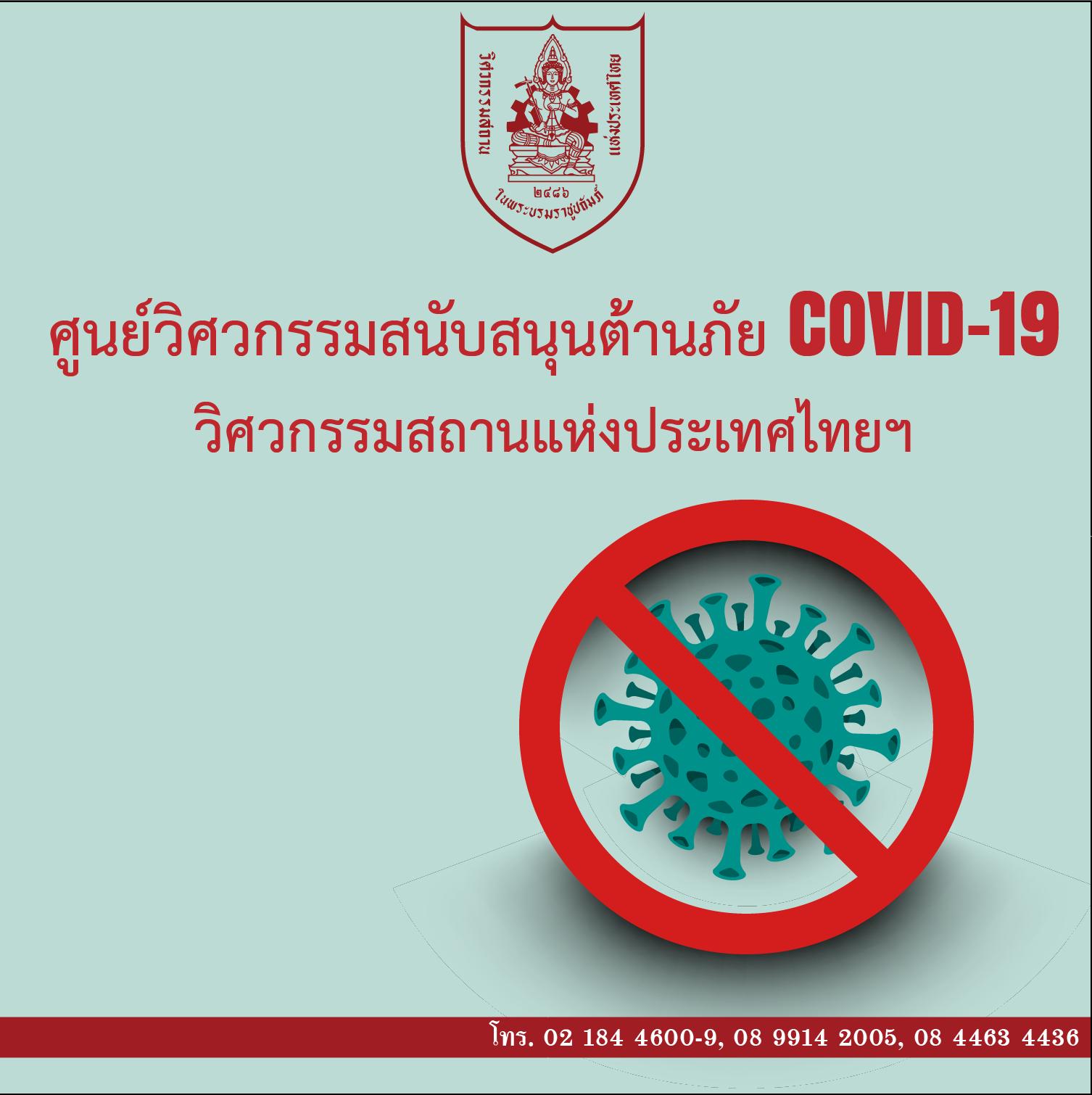 ตู้ความดันลบ (Negative Pressure Cabinet) ต้นแบบ โดย ศูนย์วิศวกรรมสนับสนุนต้านภัย COVID-19 วิศวกรรมสถานแห่งประเทศไทยฯ (วสท.)